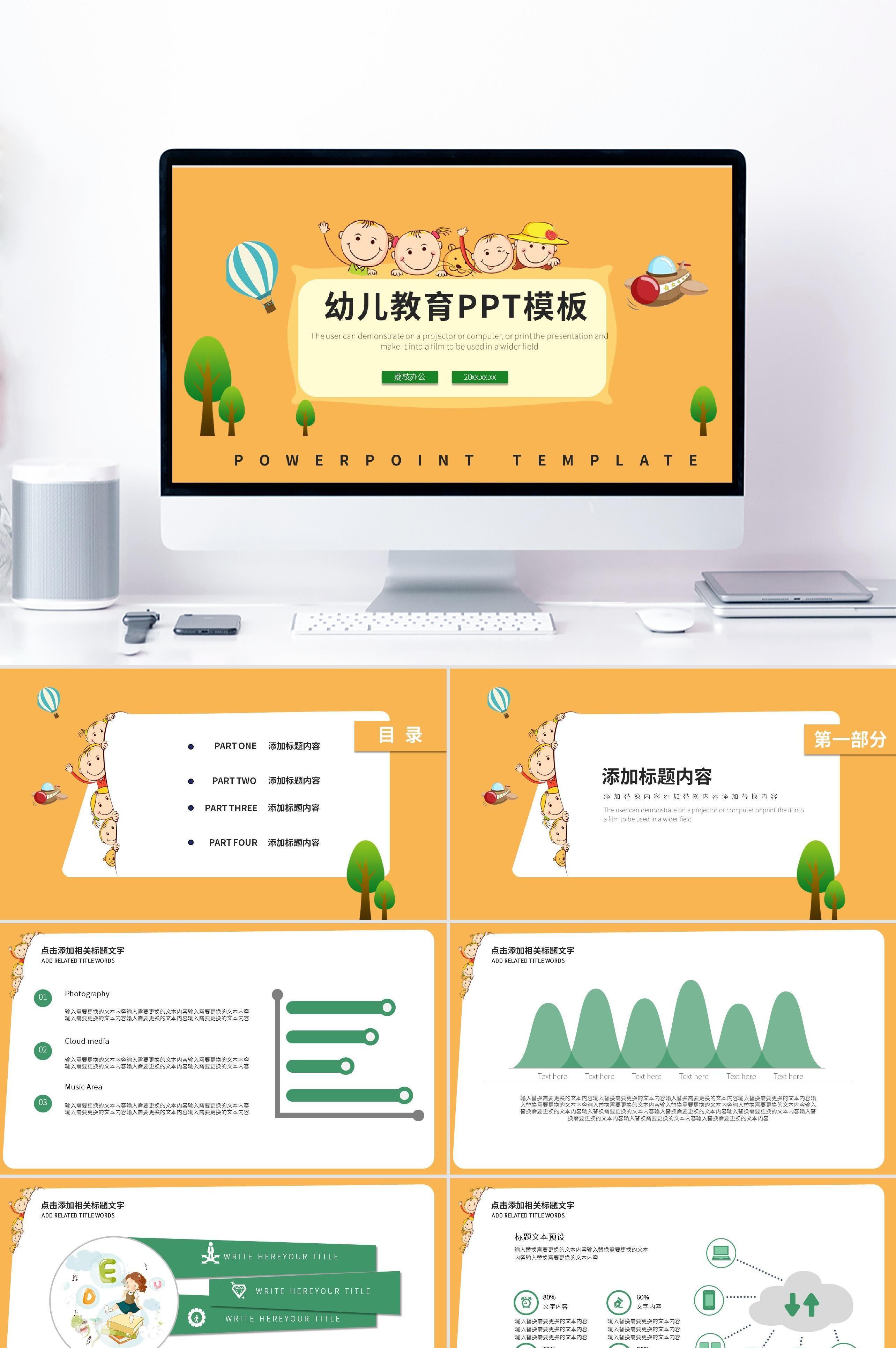 可爱卡通幼儿园教育培训PPT模板