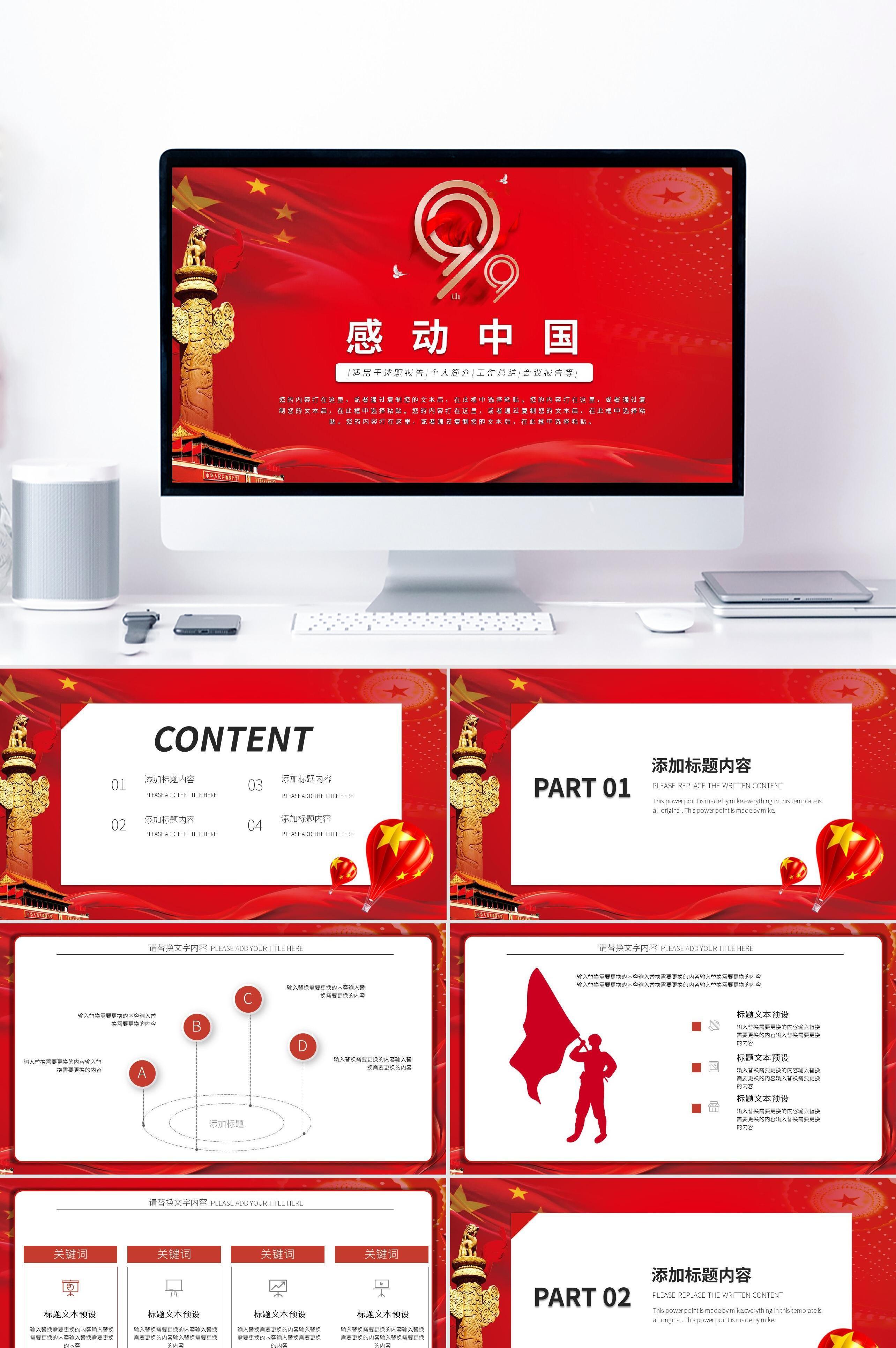 红色大气党建风感动中国PPT模板