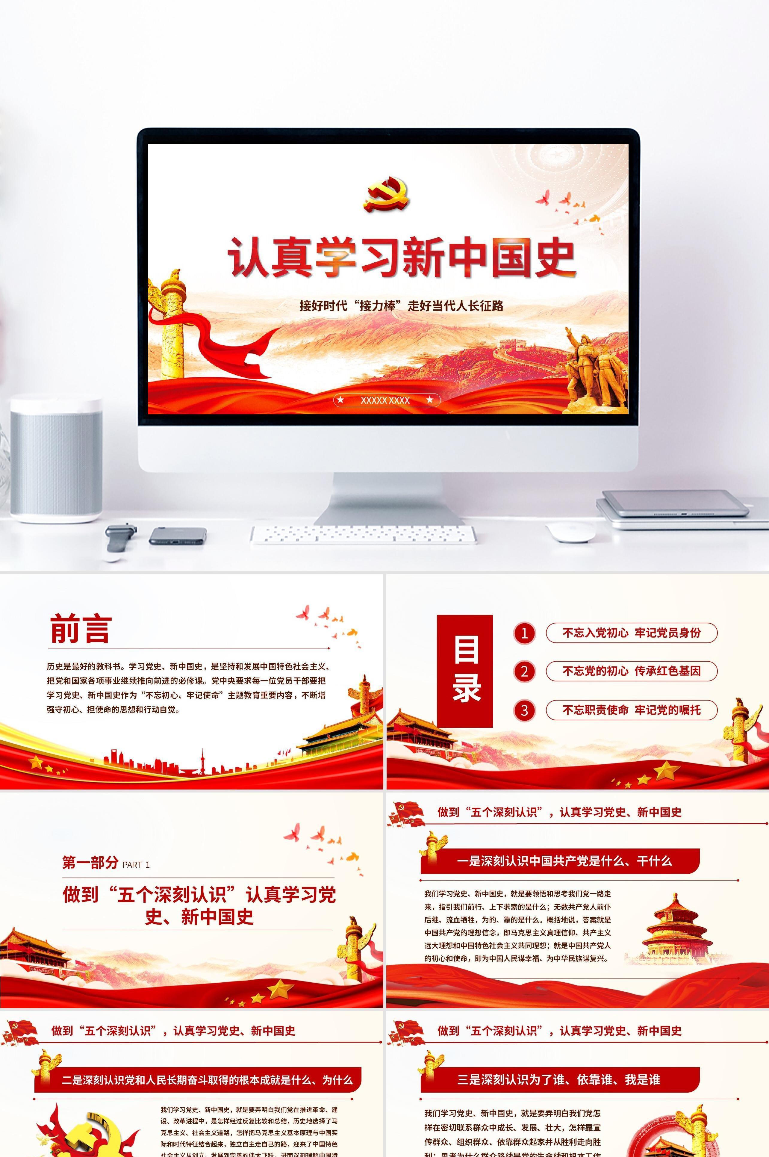 红色简约认真学习新中国史PPT模板