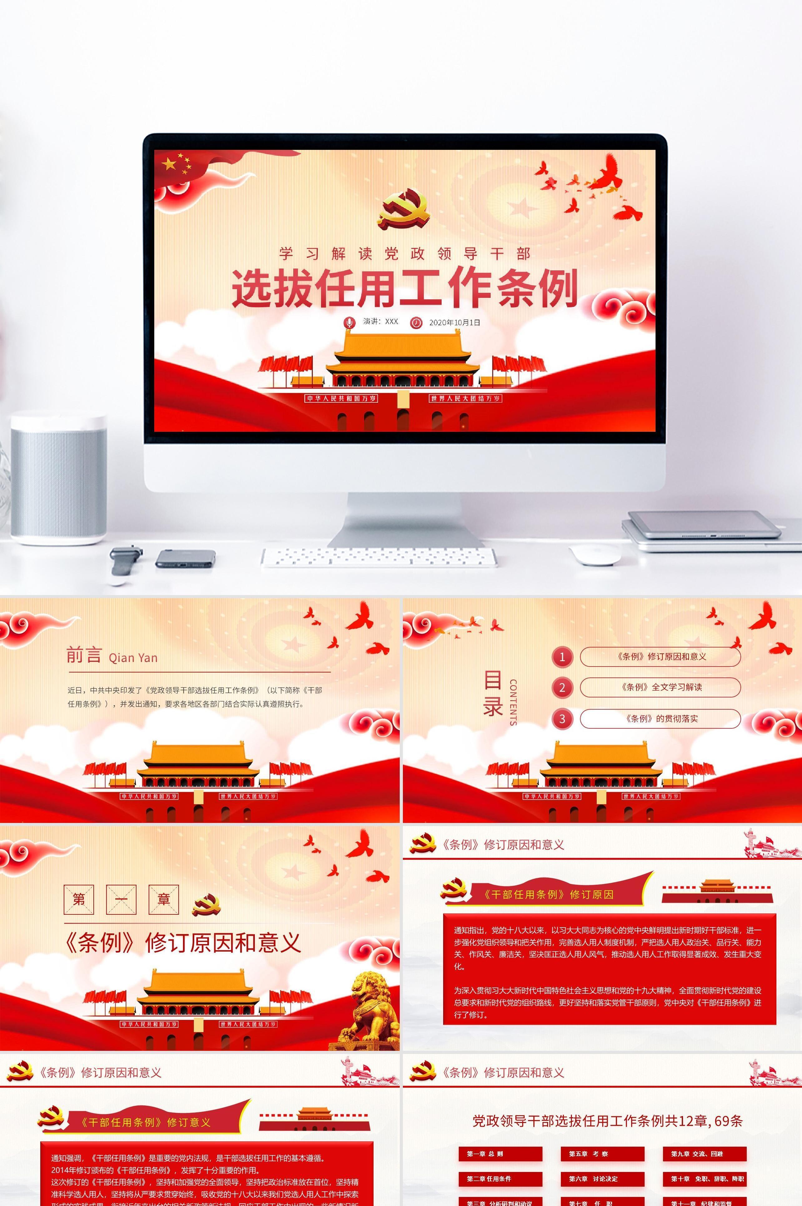 红色党政党建工作条例学习培训PPT