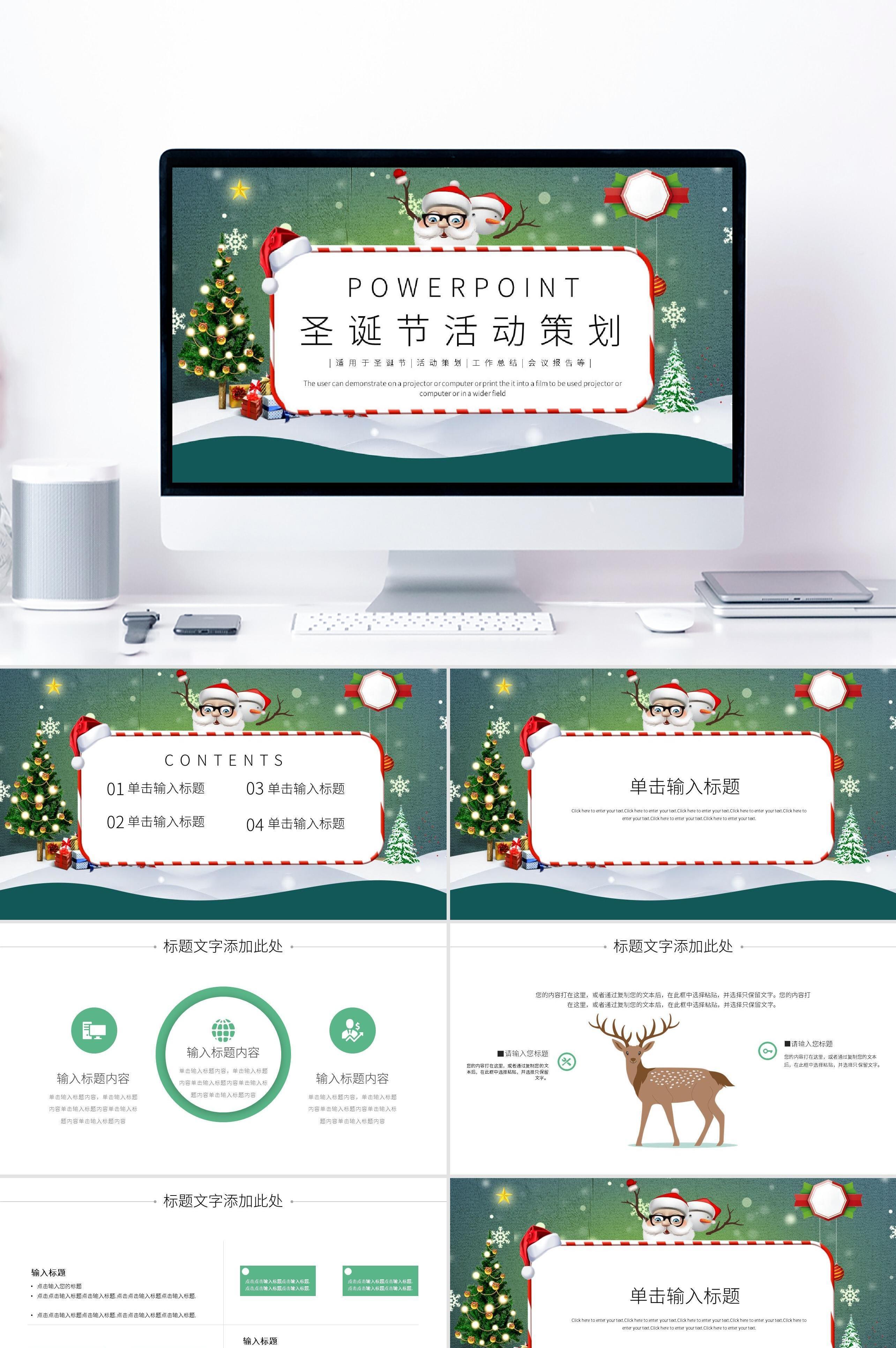 简约圣诞节快乐活动策划PPT模板