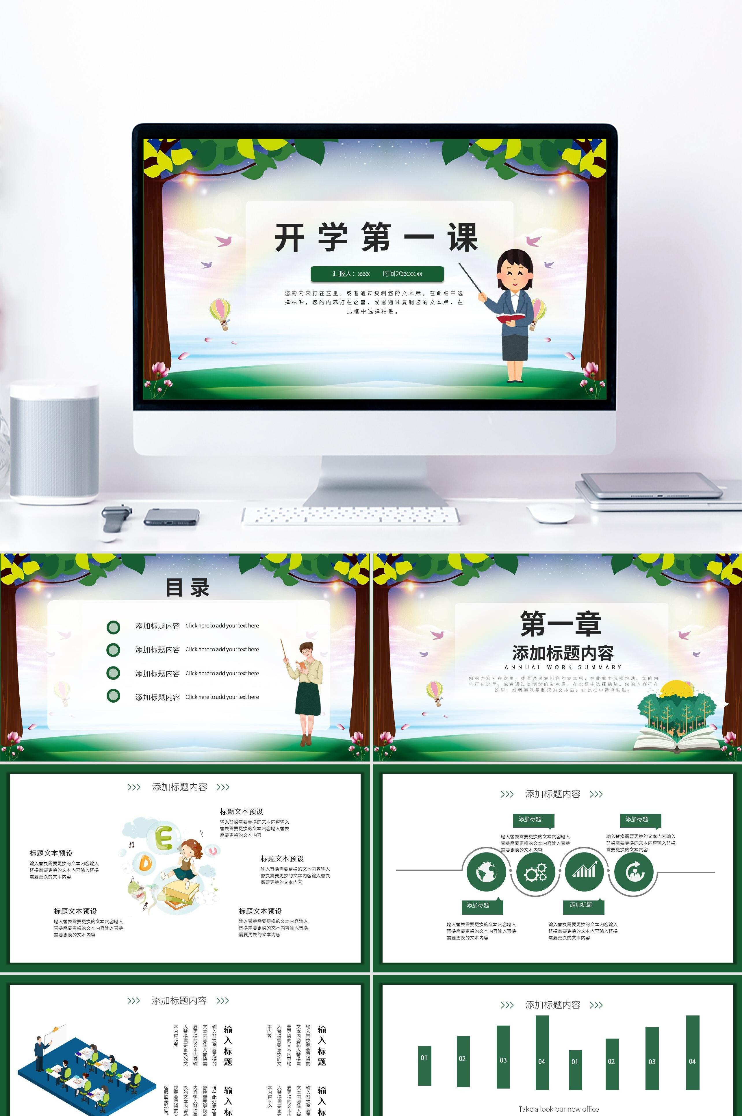 绿色小清新开学第一课PPT模板