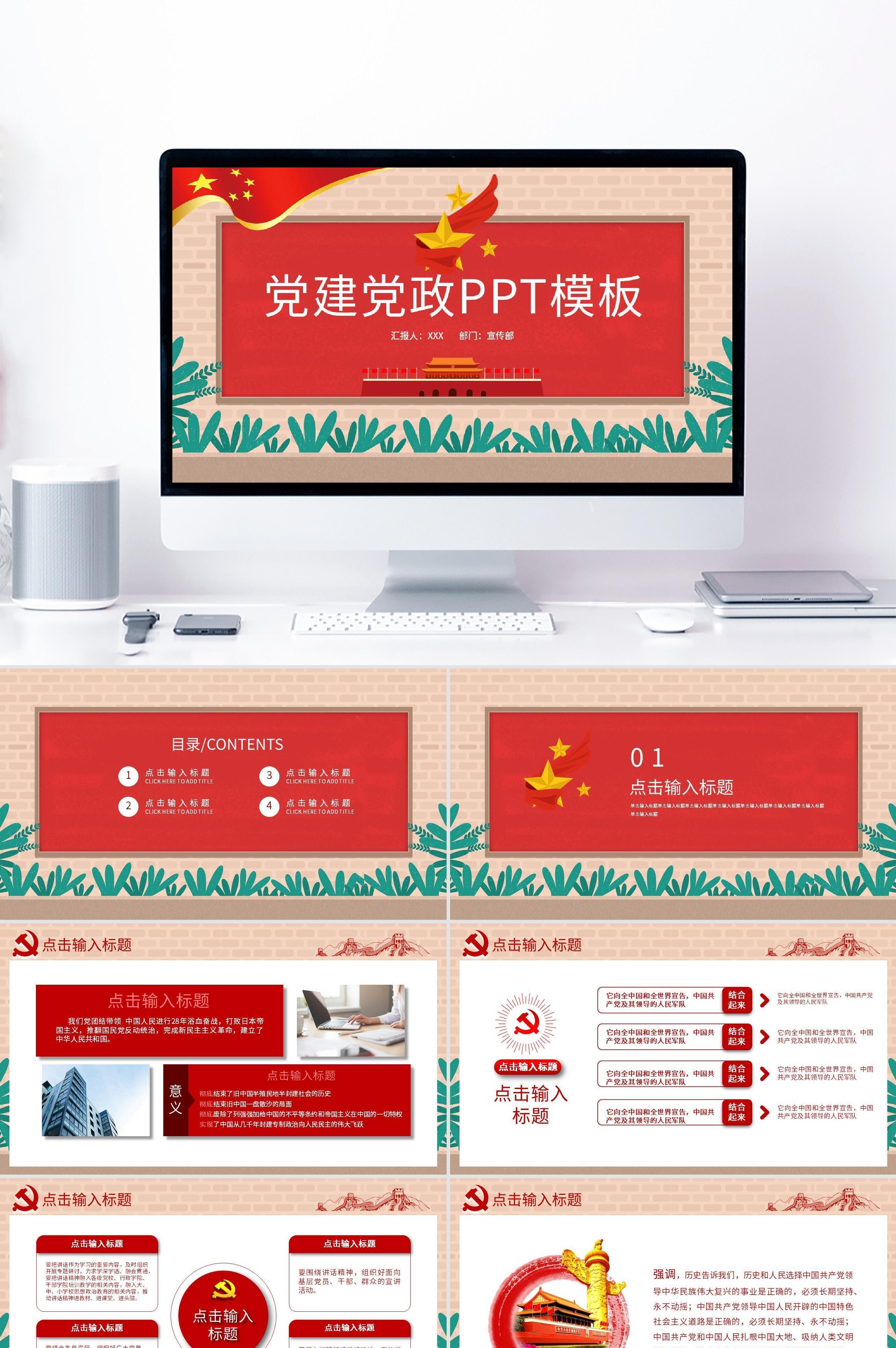 红色插画风党政党建教育培训工作汇报PPT模板