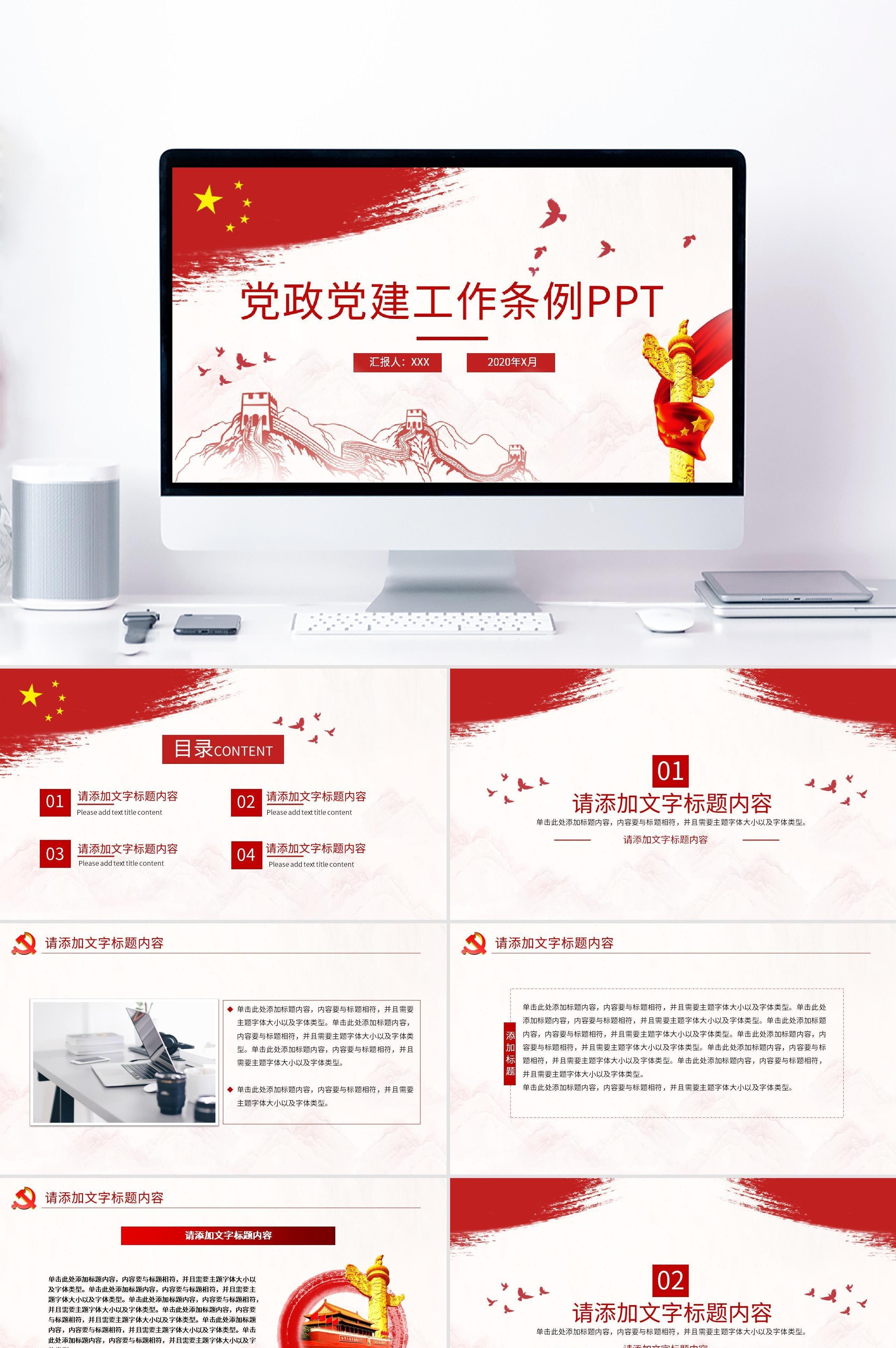 红色简约党政党建工作条例报告PPT