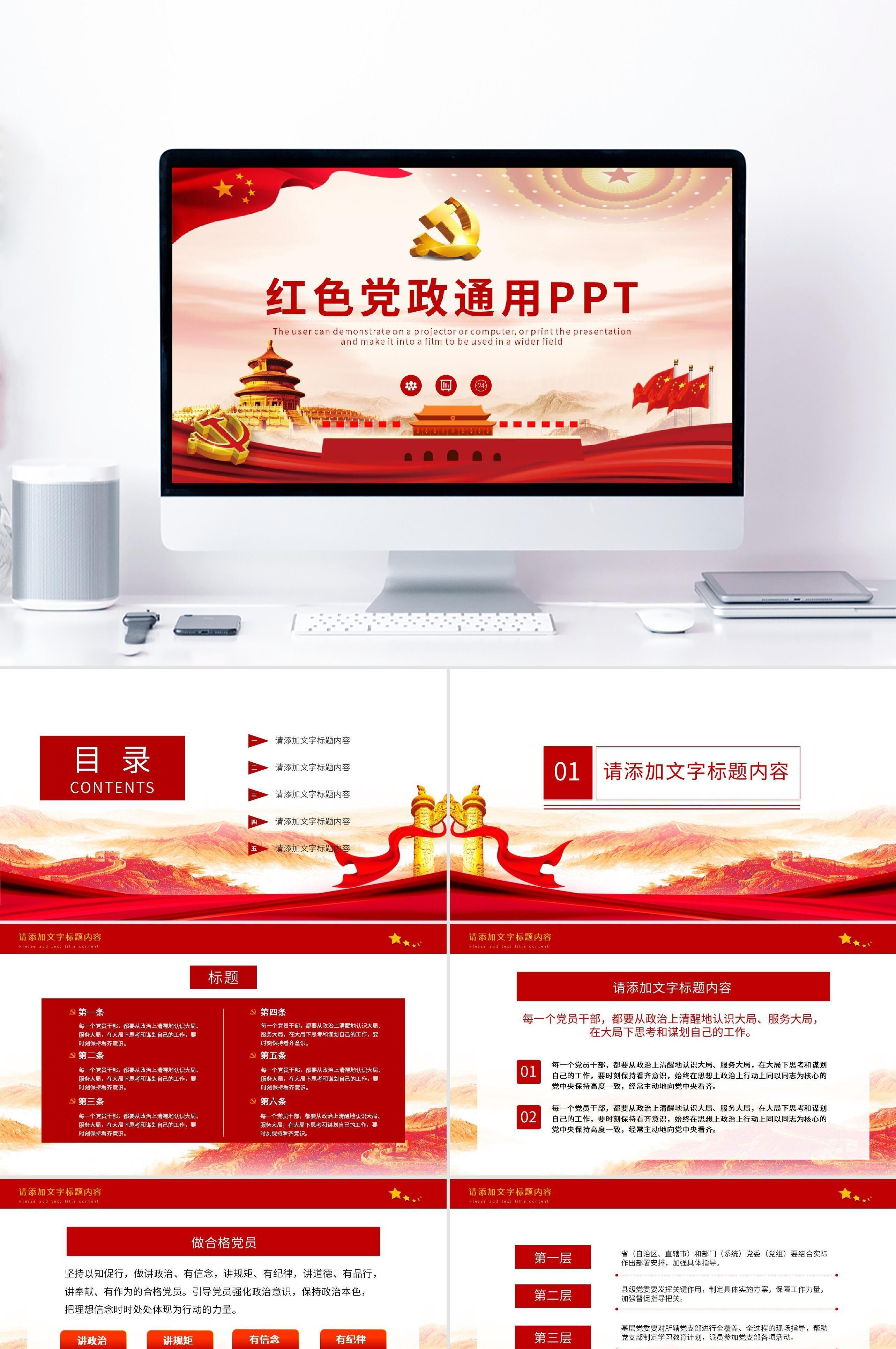 红色简约党政党建学习教育通用PPT
