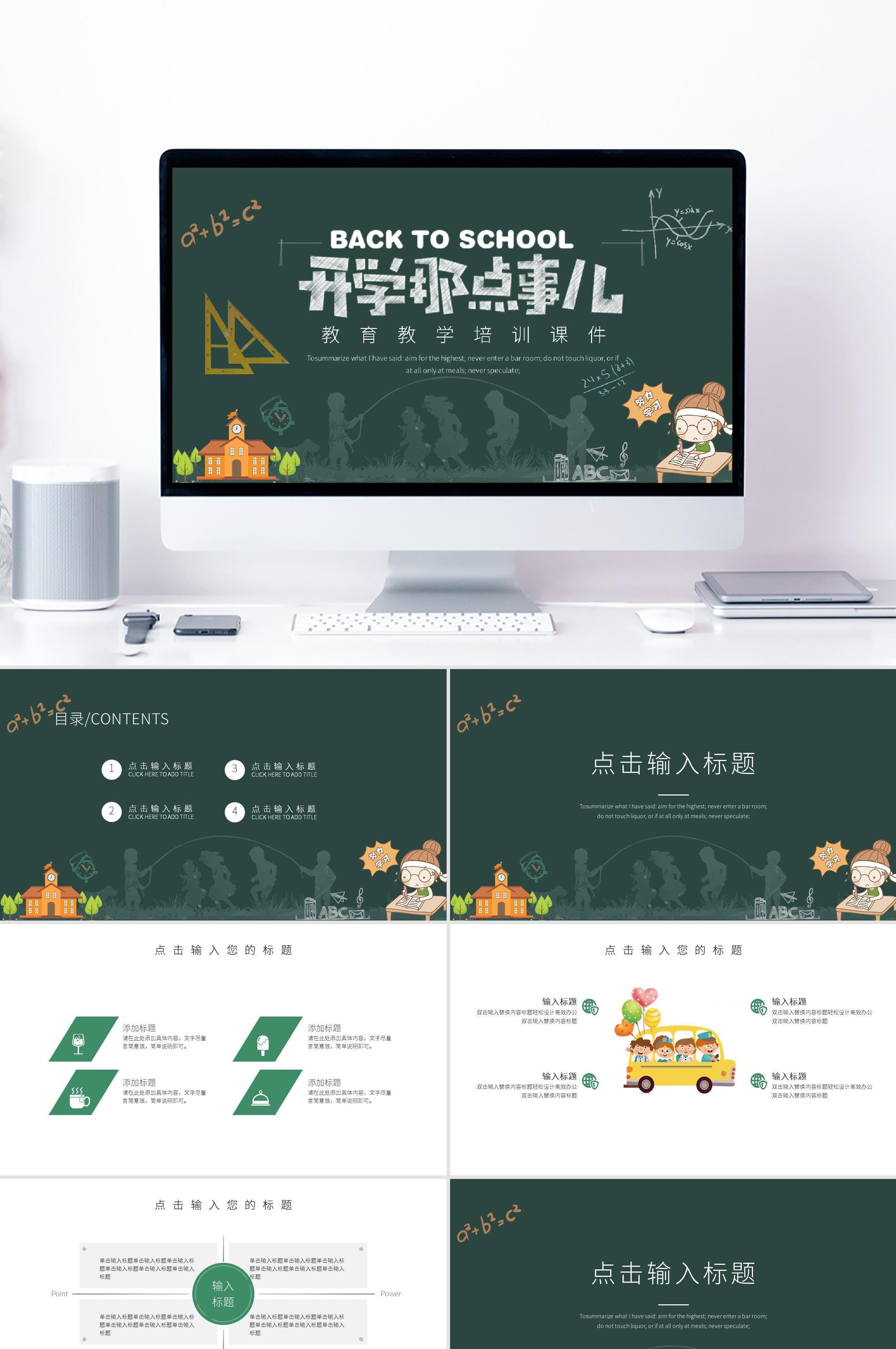 绿色黑板风卡通风格开学季教育教学培训课件PPT模板