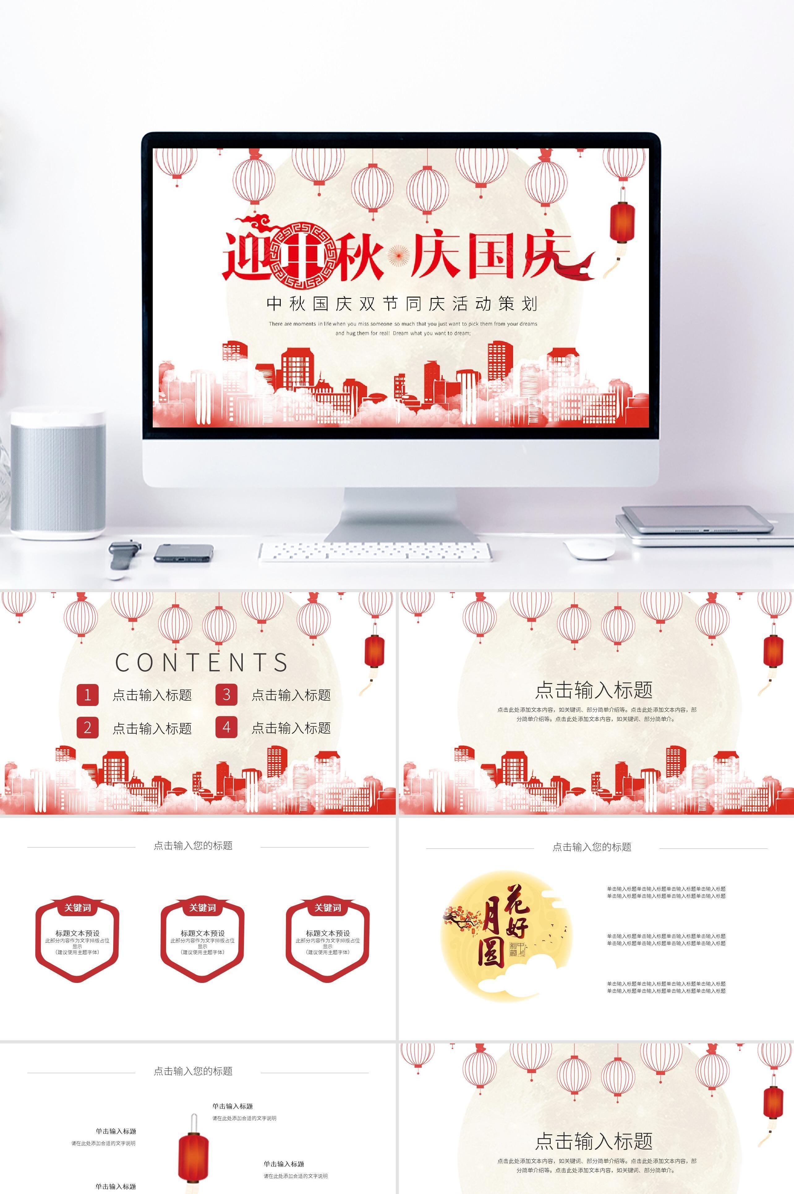 简约唯美中秋国庆双节同庆动策划PPT模板