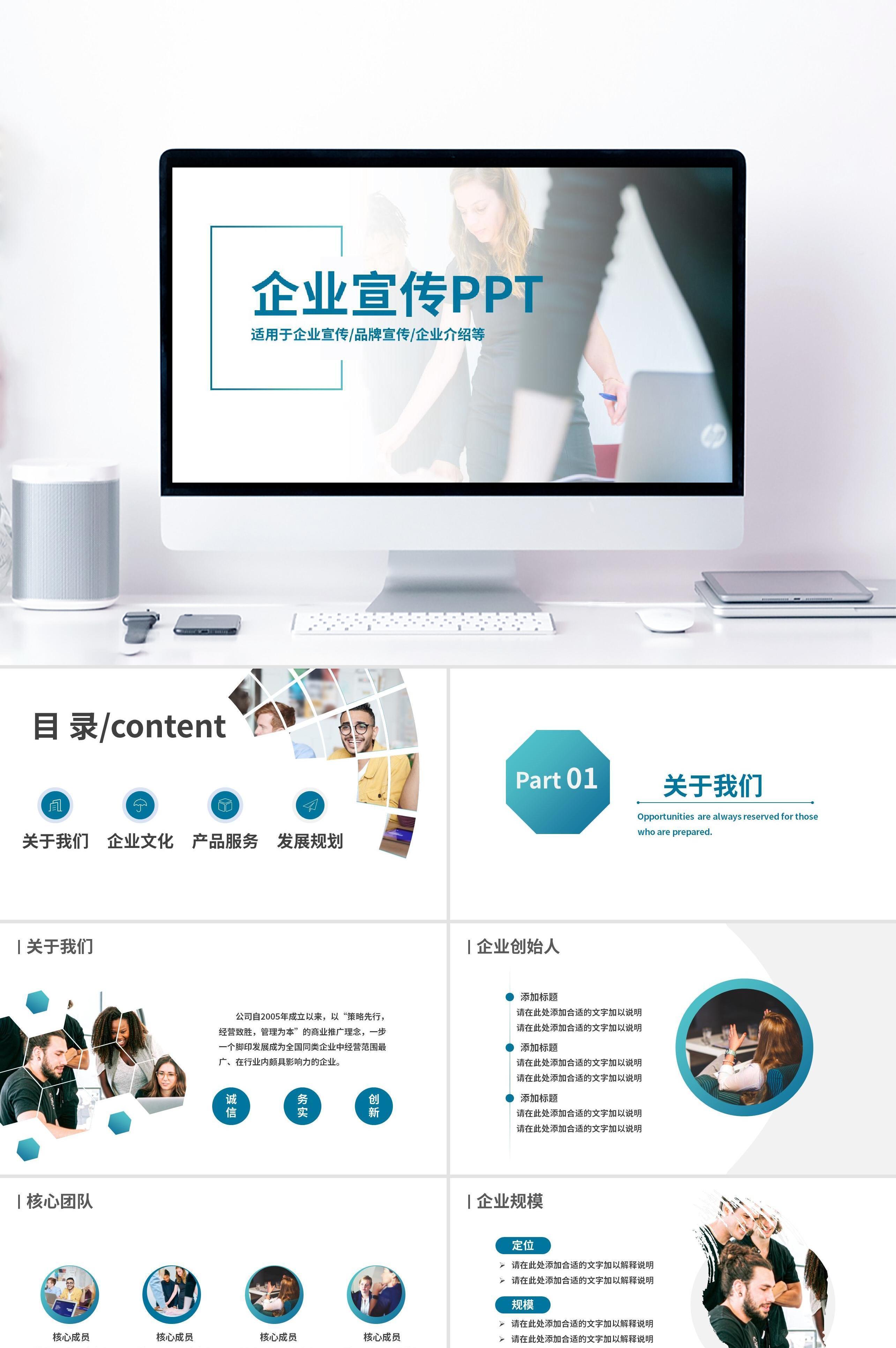 蓝色商务风企业宣传公司简介PPT模板