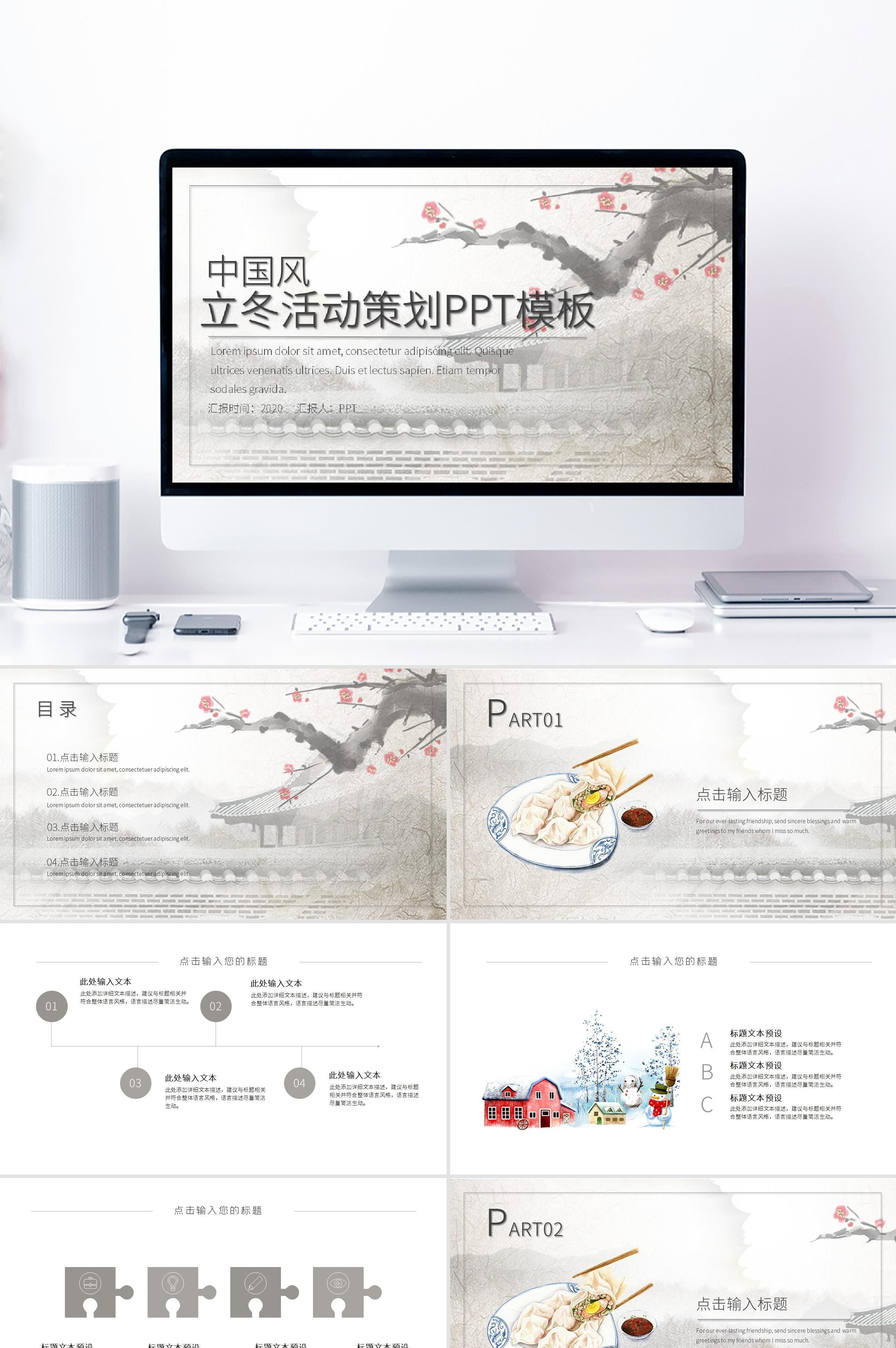 简约中国风立冬活动策划PPT模板