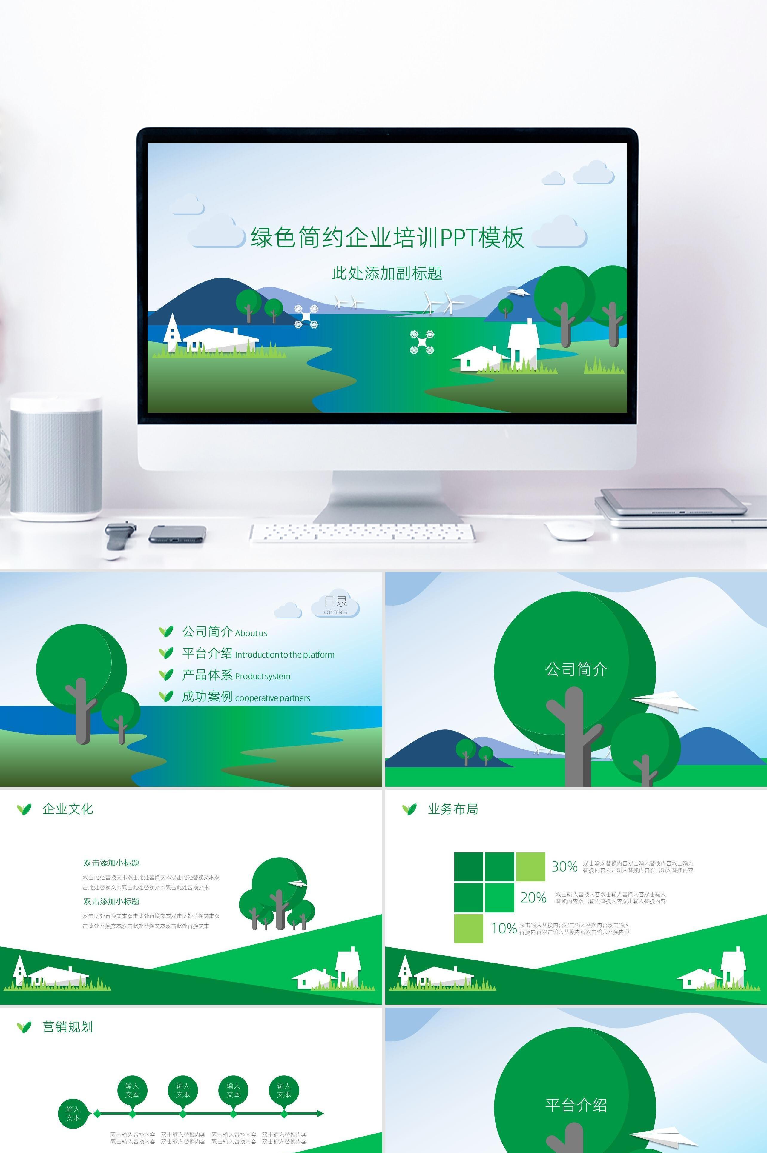 绿色简约企业培训PPT模板