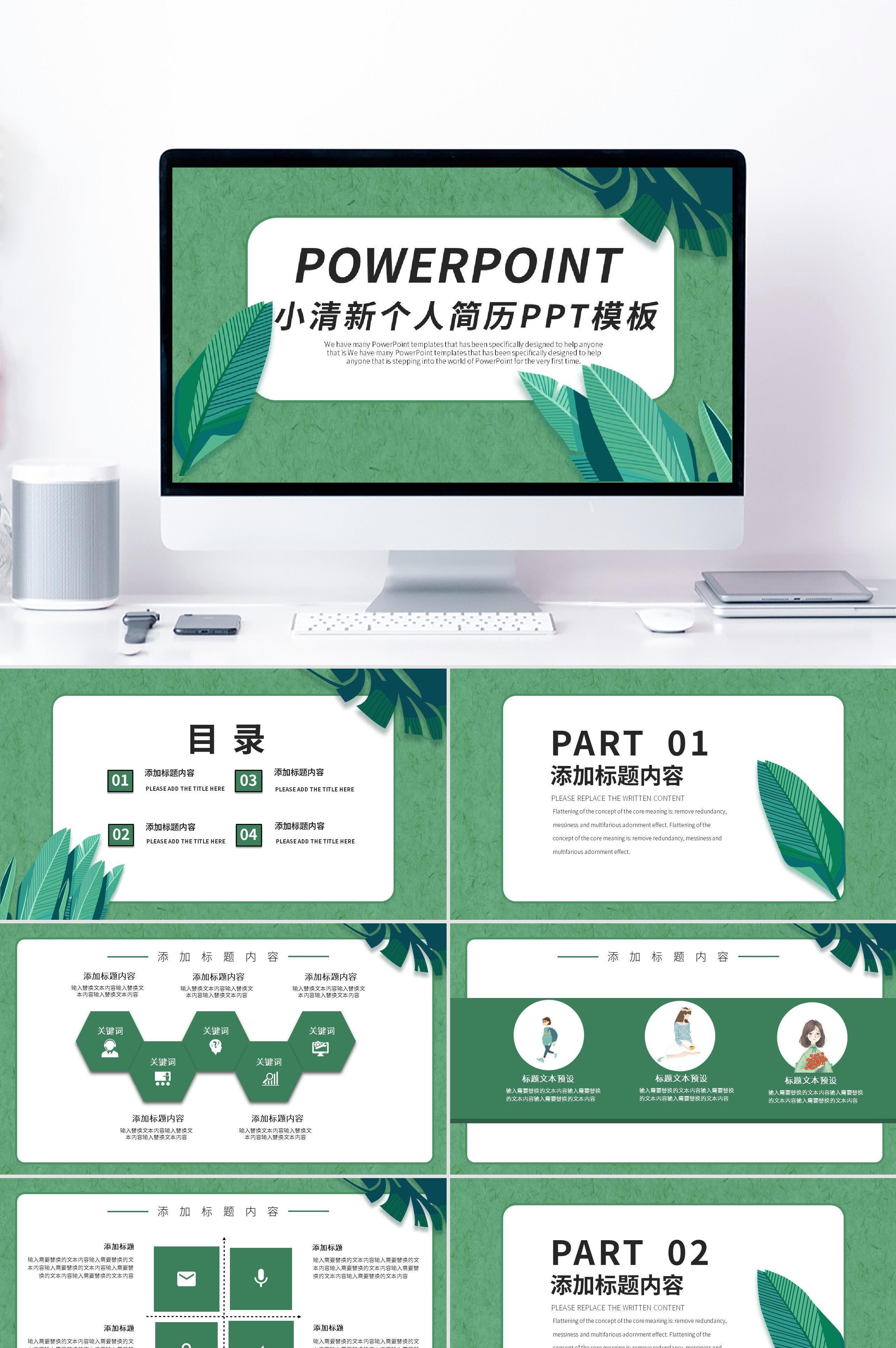绿色小清新自我介绍PPT模板