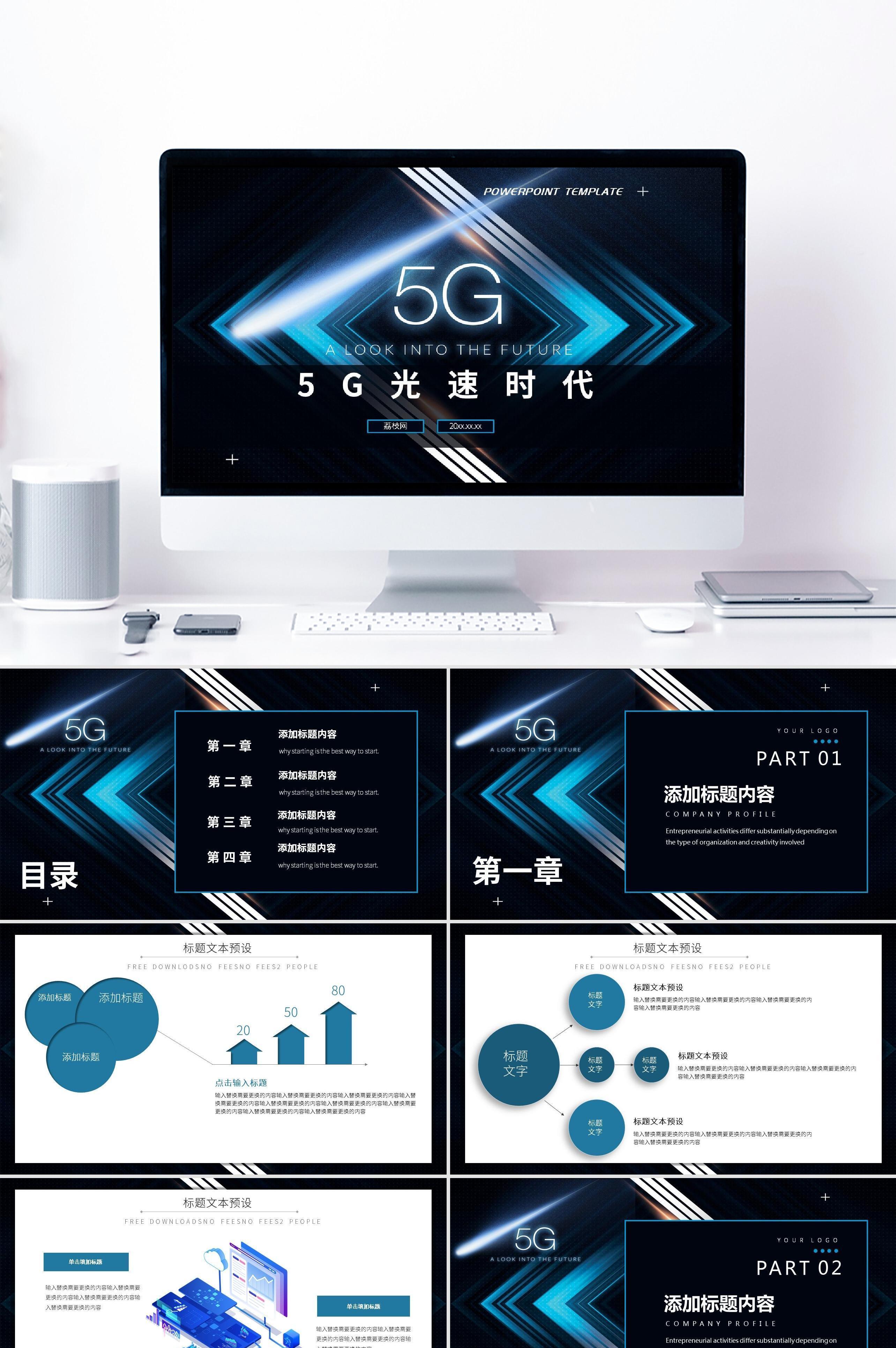 创意科技风5G时代PPT模板