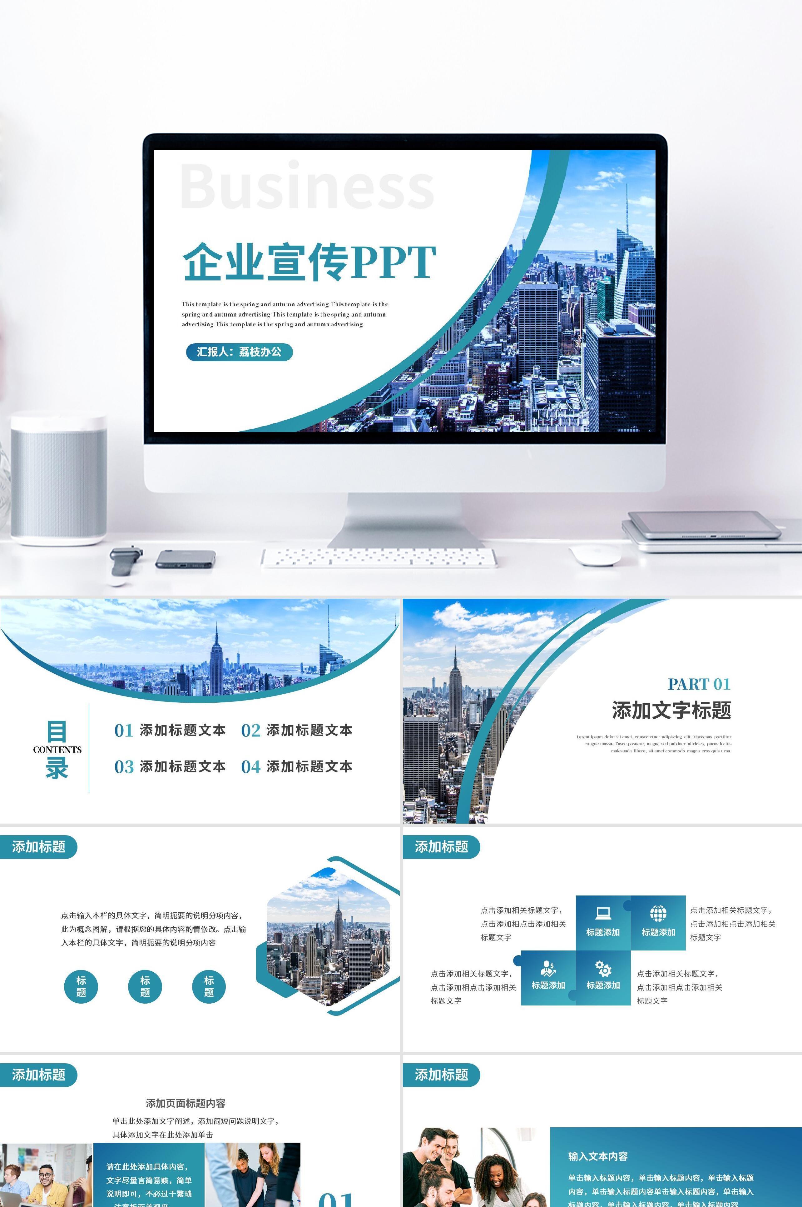 绿色商务风企业宣传品牌推广PPT模板