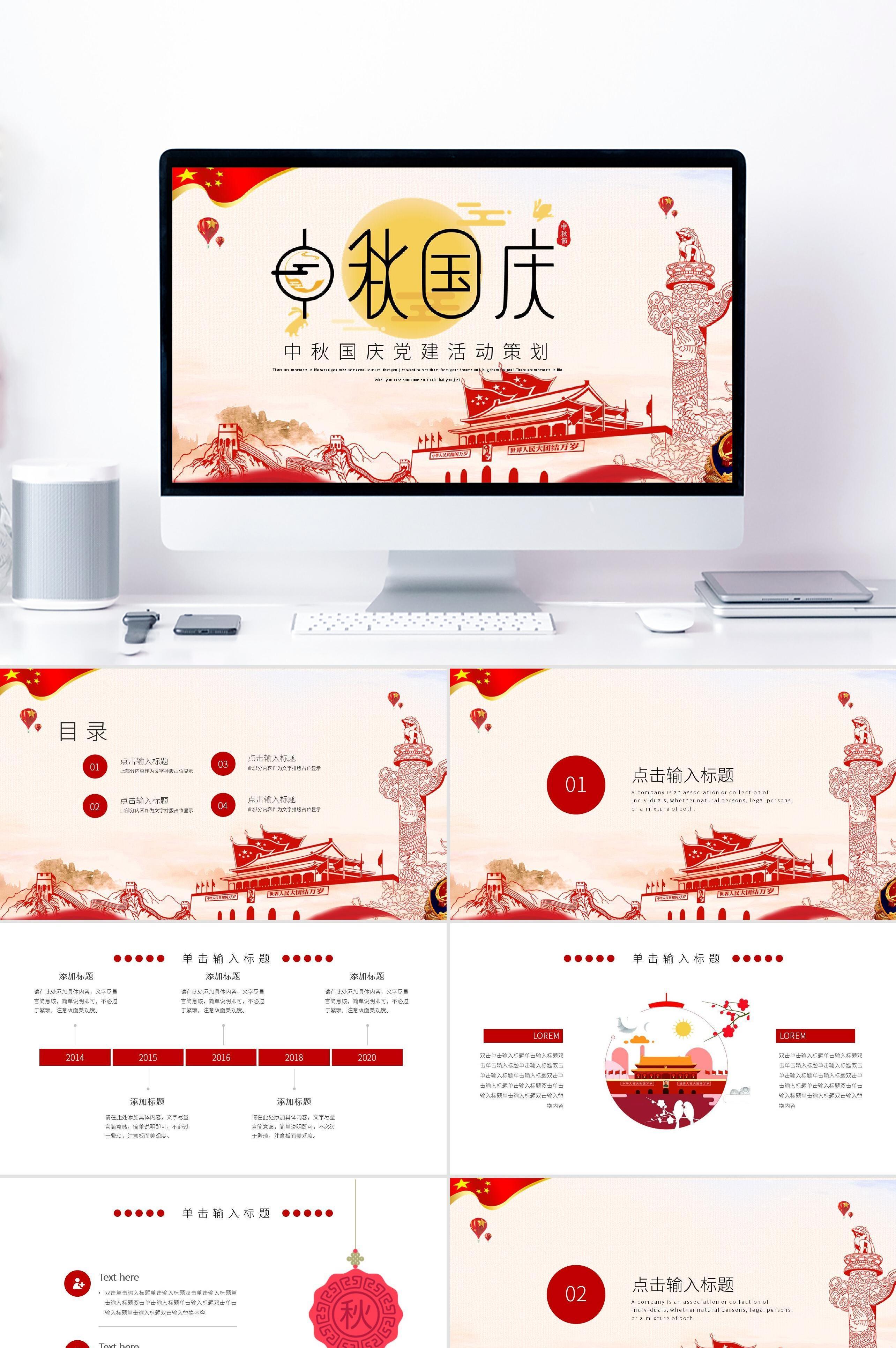 红色大气国庆中秋党政活动策划PPT模板