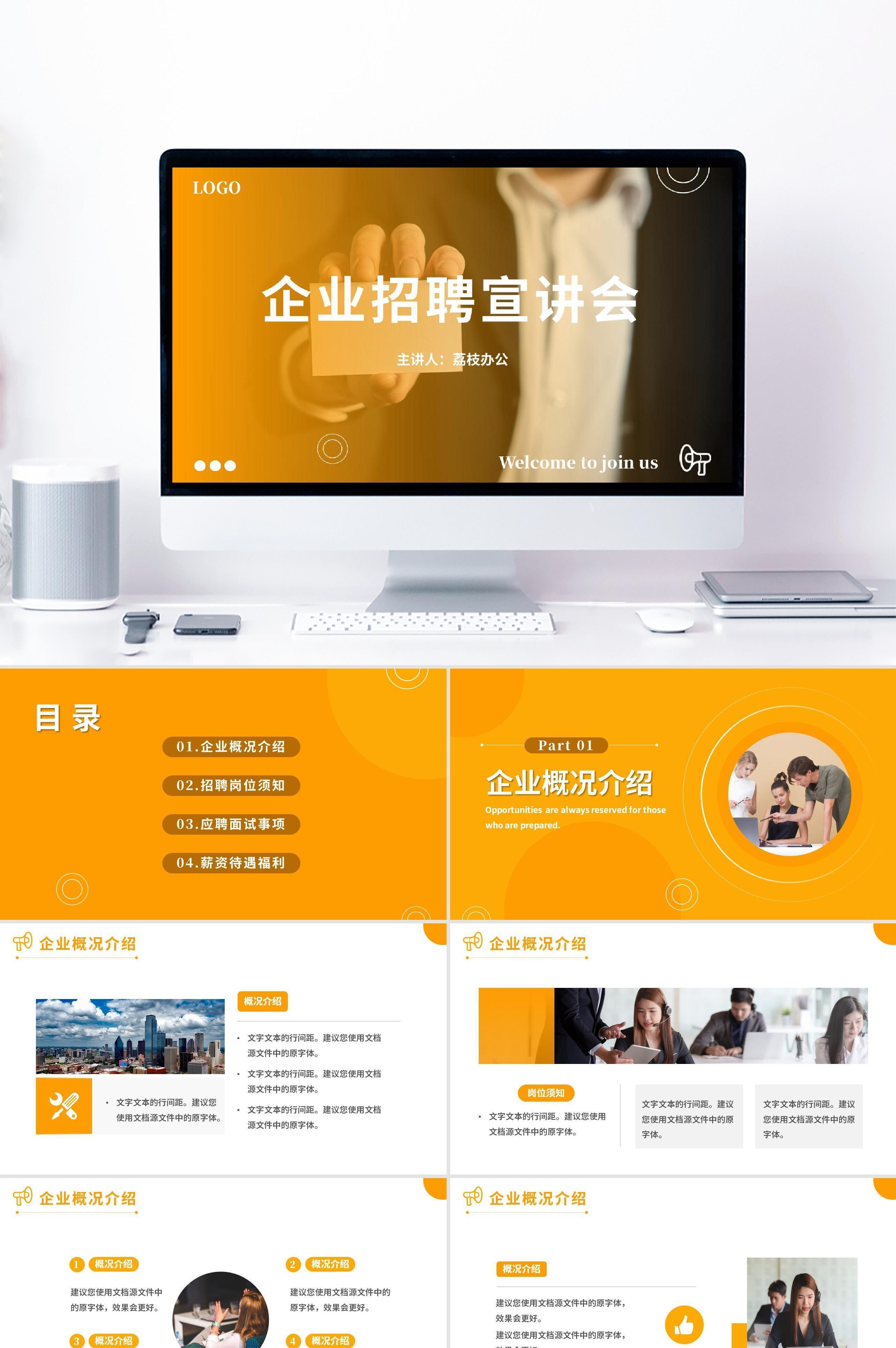 橙色商务风企业招聘宣讲会PPT模板