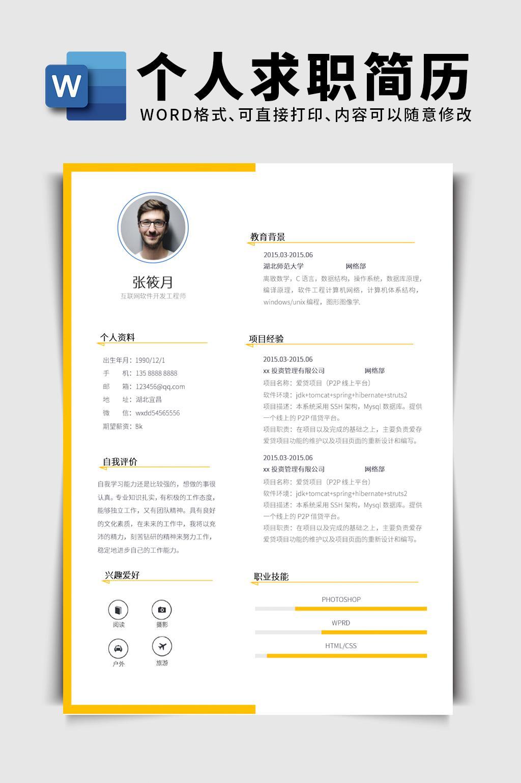 简约互联网软件开发工程师word简历模板