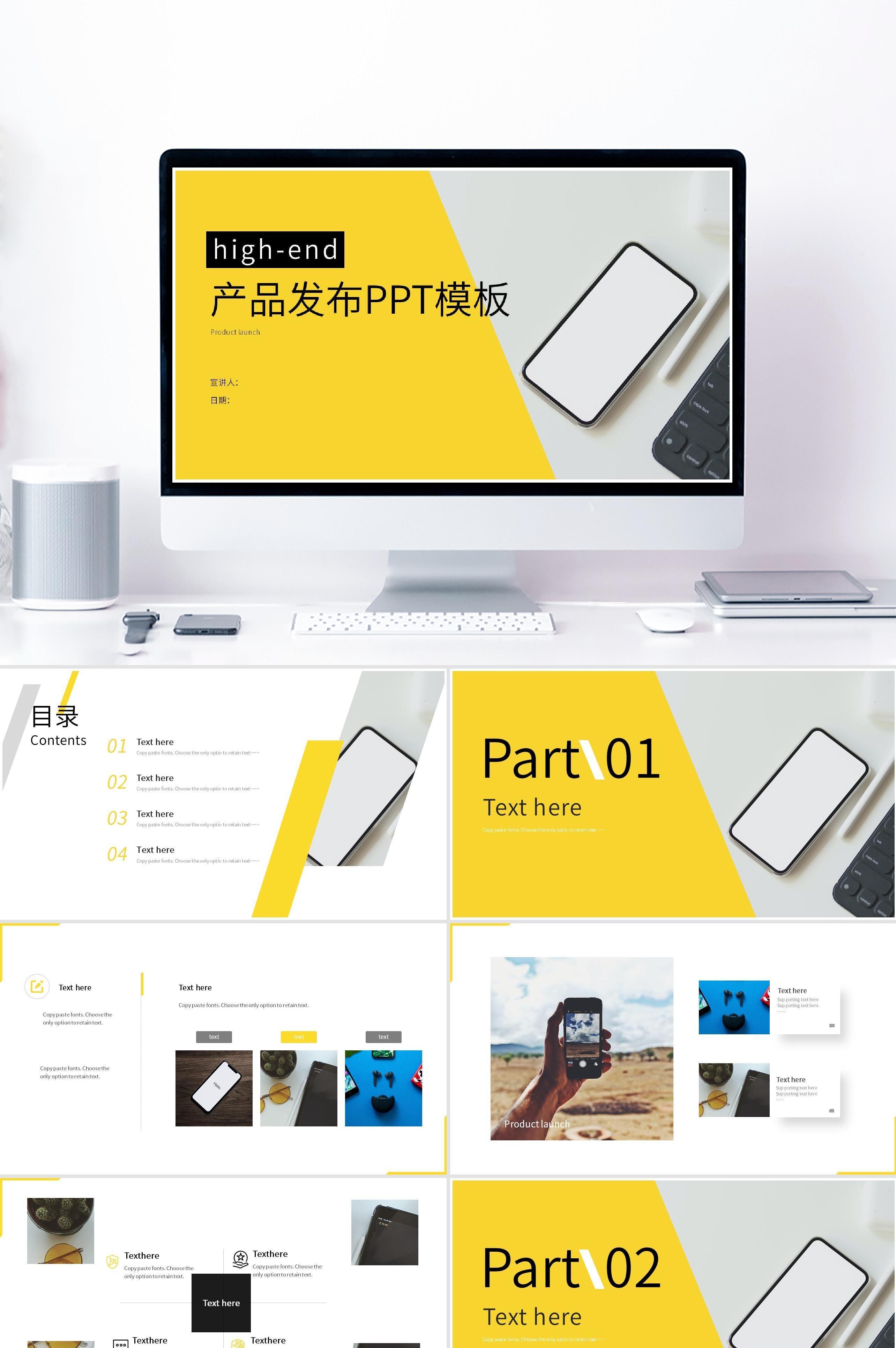 黄灰高端产品发布PPT模板