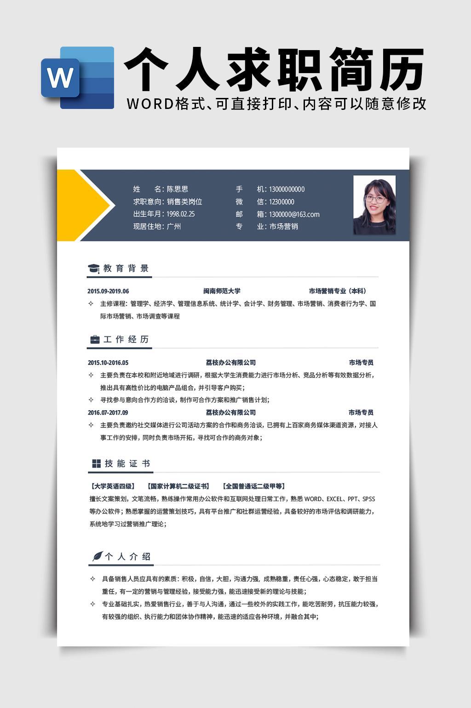 商务营销销售岗位word简历模板