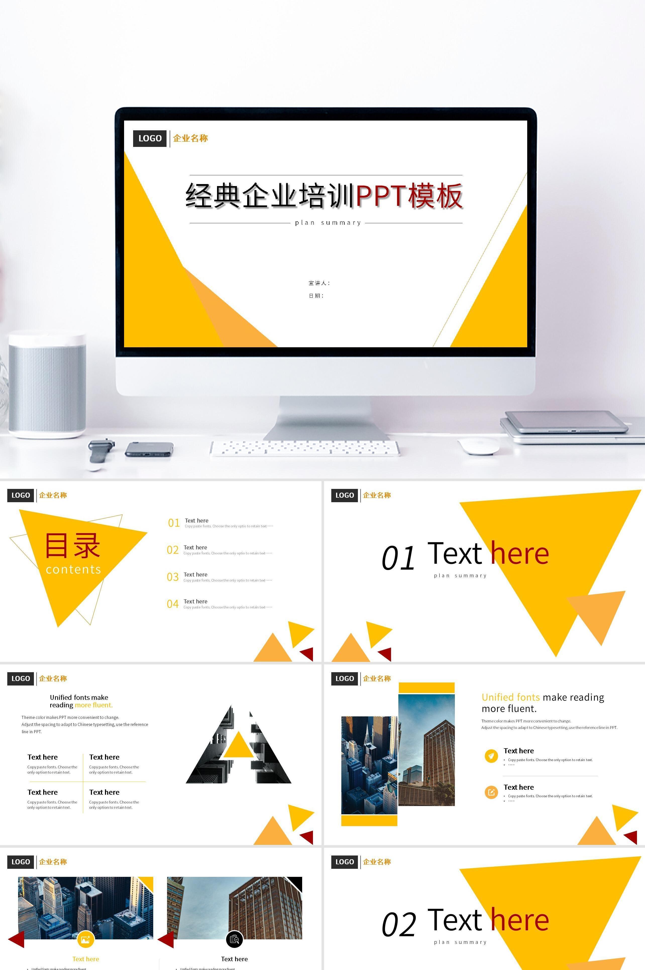 黄红时尚简约经典企业培训PPT模板