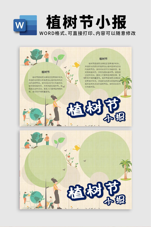 磨砂感绿色植树节手抄报小报