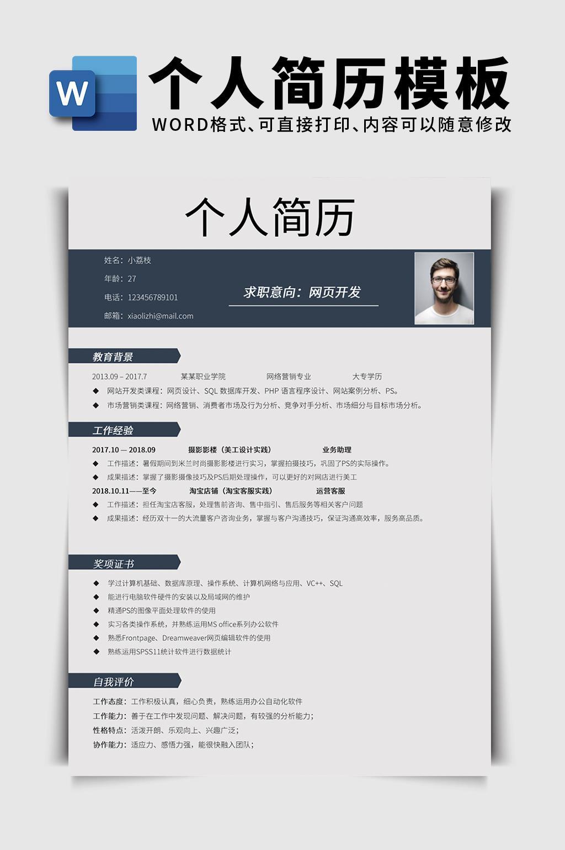 简介大方高端商务求职简历word模板