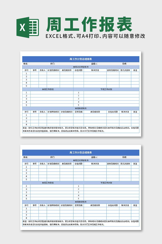 行政人事周工作计划总结报表excel表格模板
