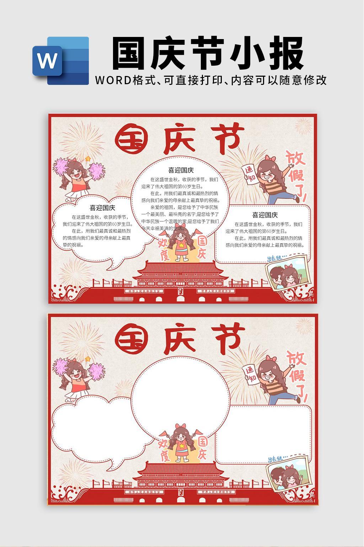 卡通人物表情包国庆节手抄报小报word模板