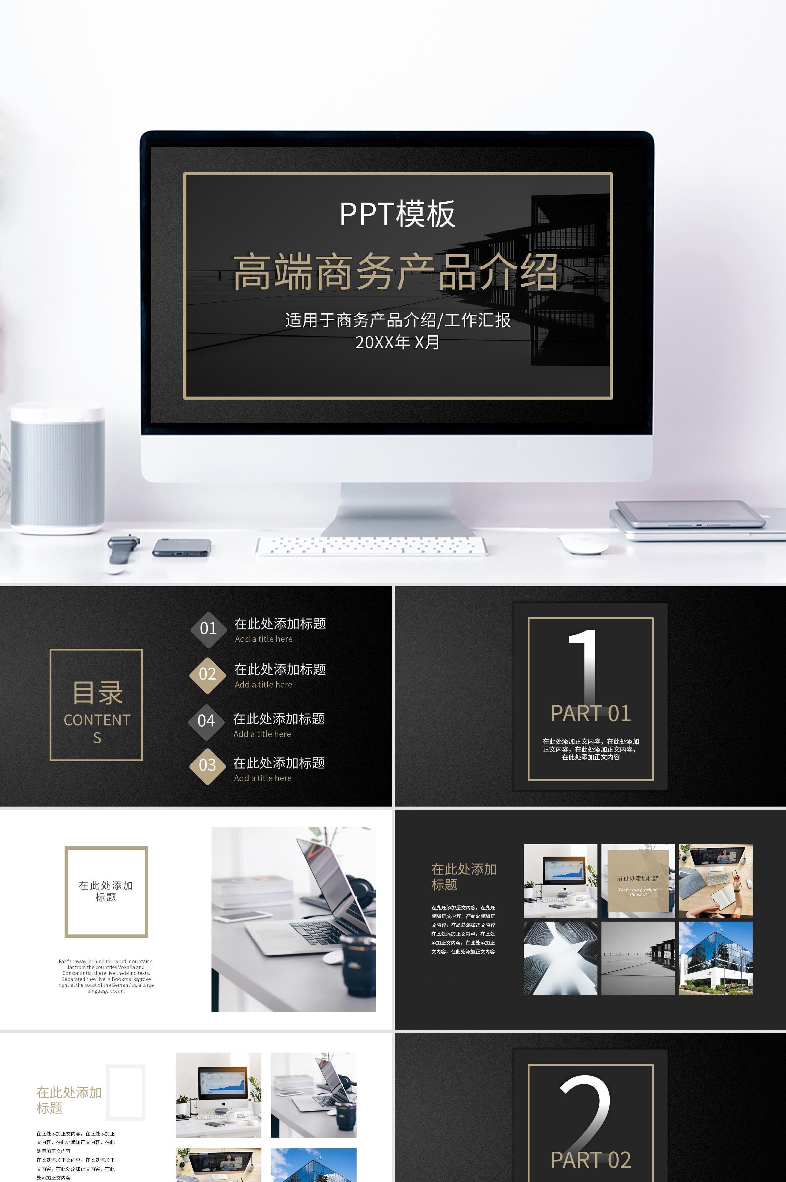 高端产品介绍企业画册商务展示PPT模板