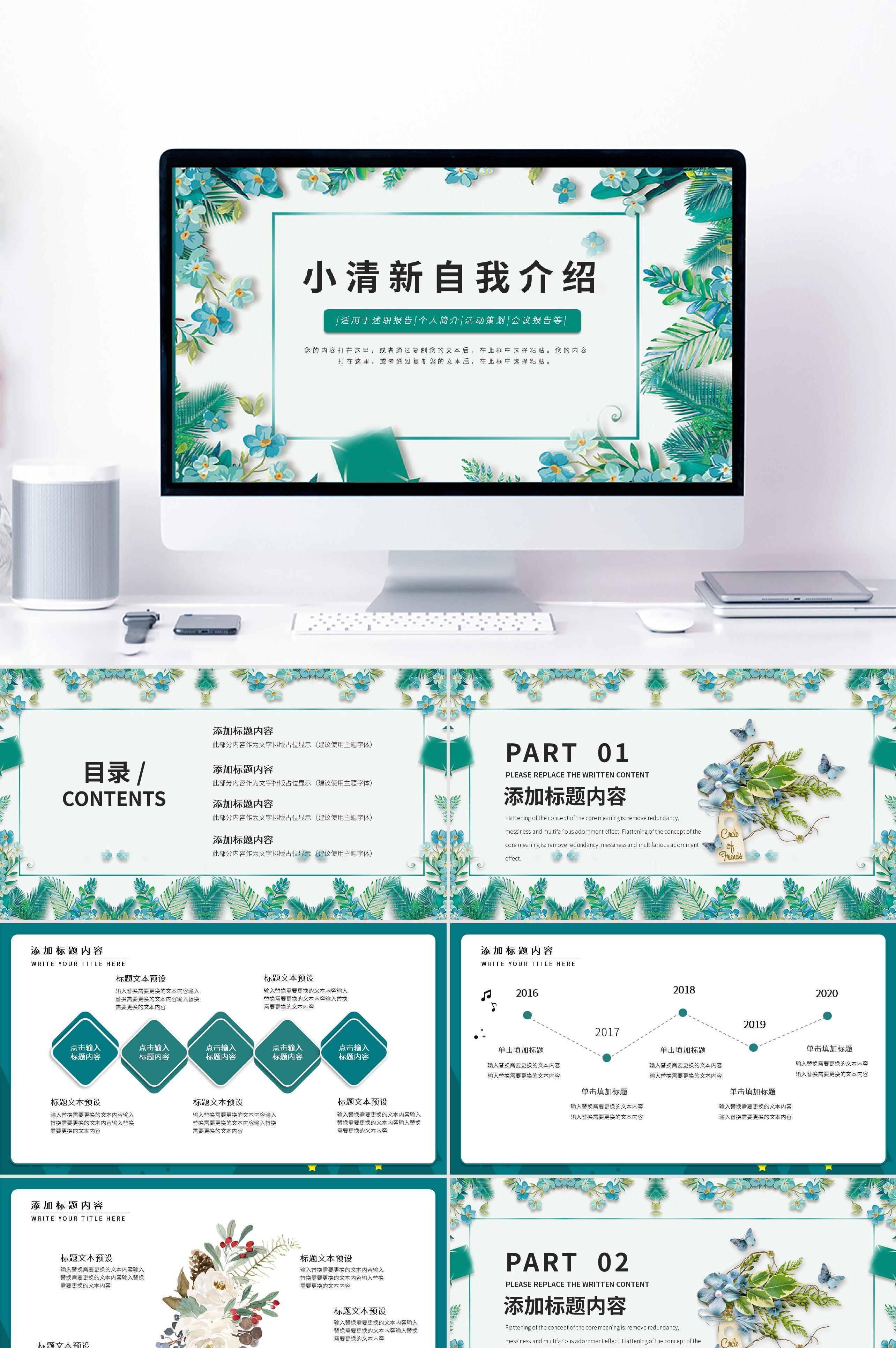 绿色小清新花卉自我介绍PPT模板