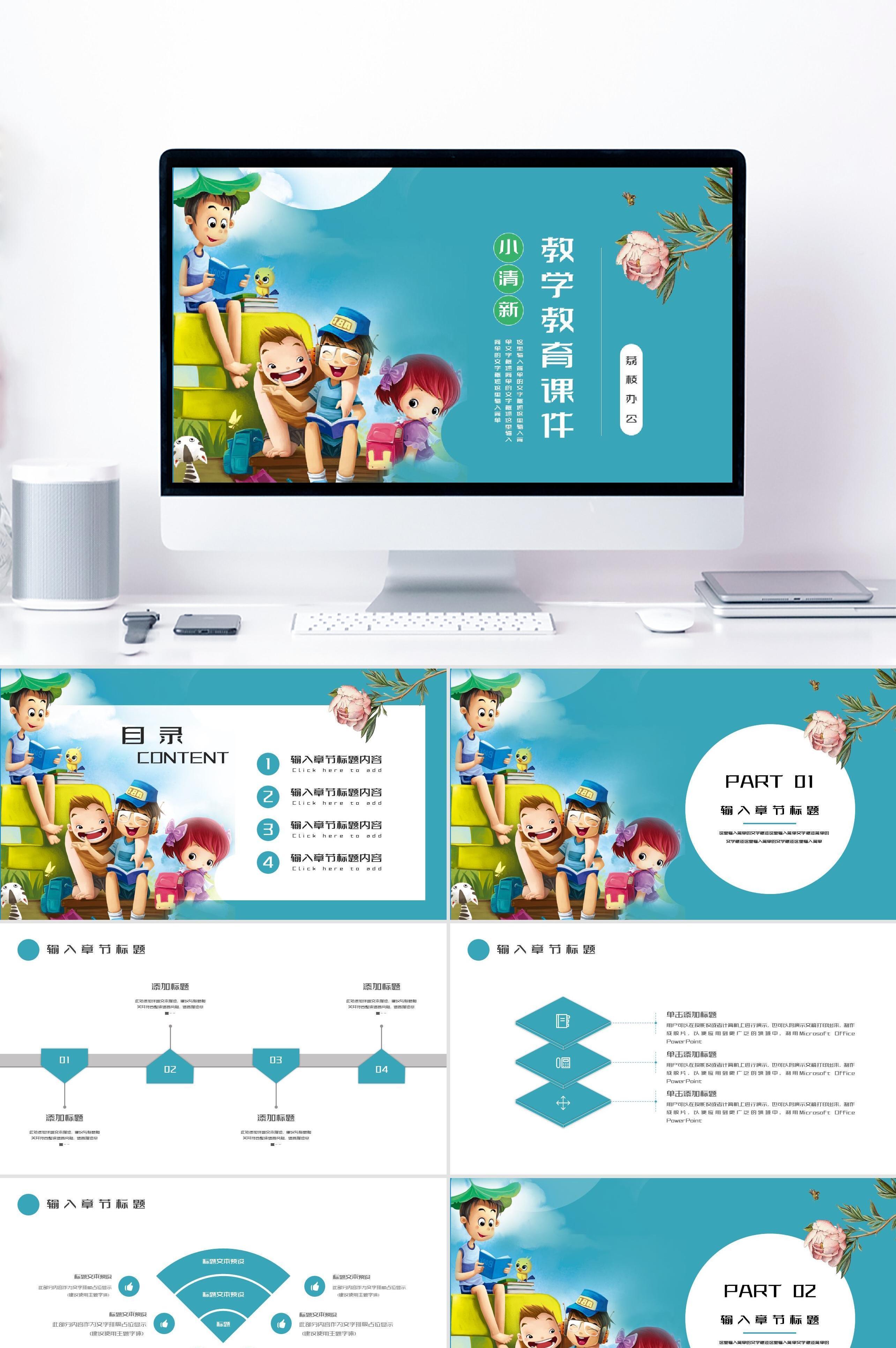 小清新教学教育课件PPT幻灯片设计