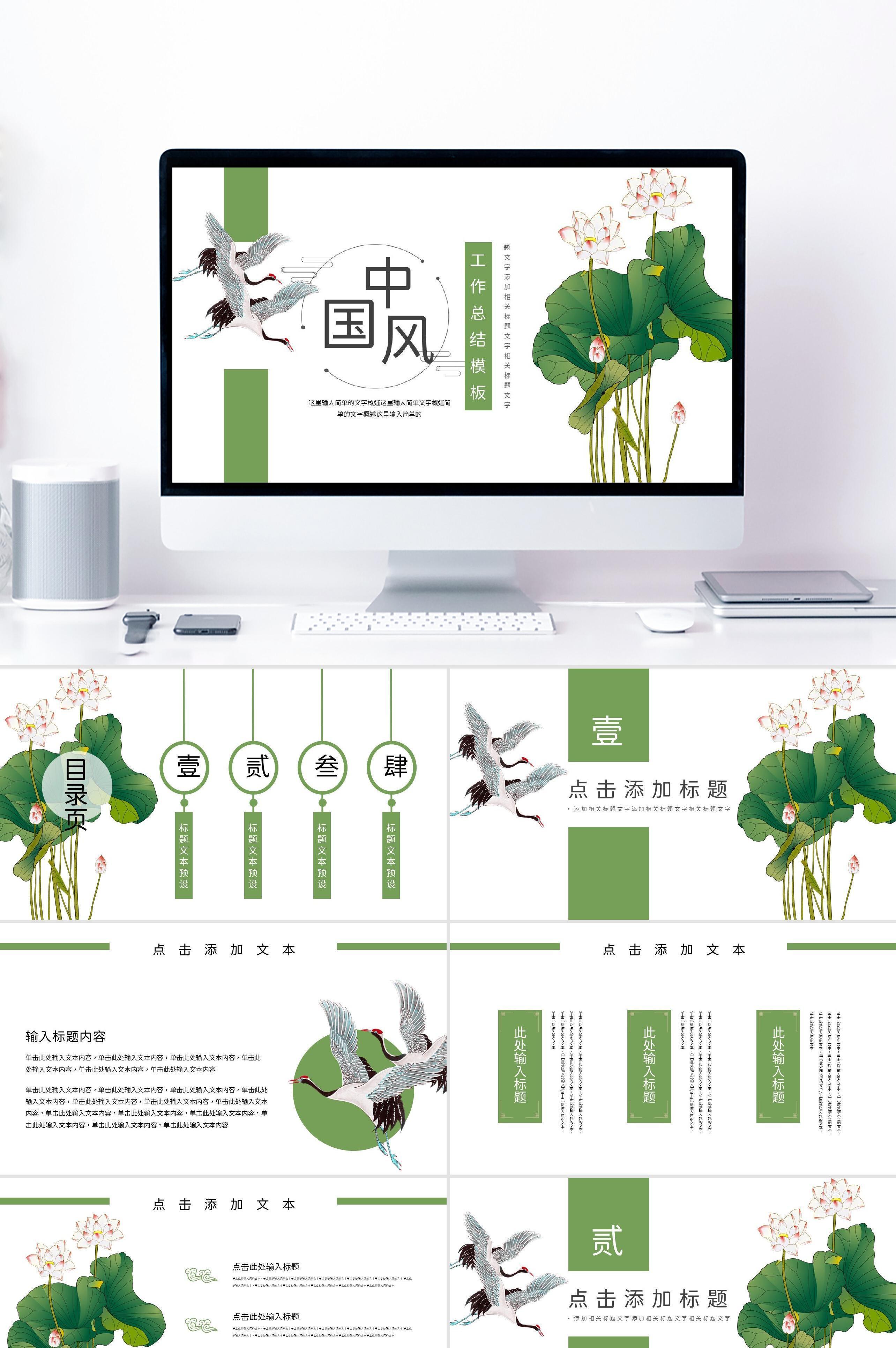 中国风工作总结幻灯片设计