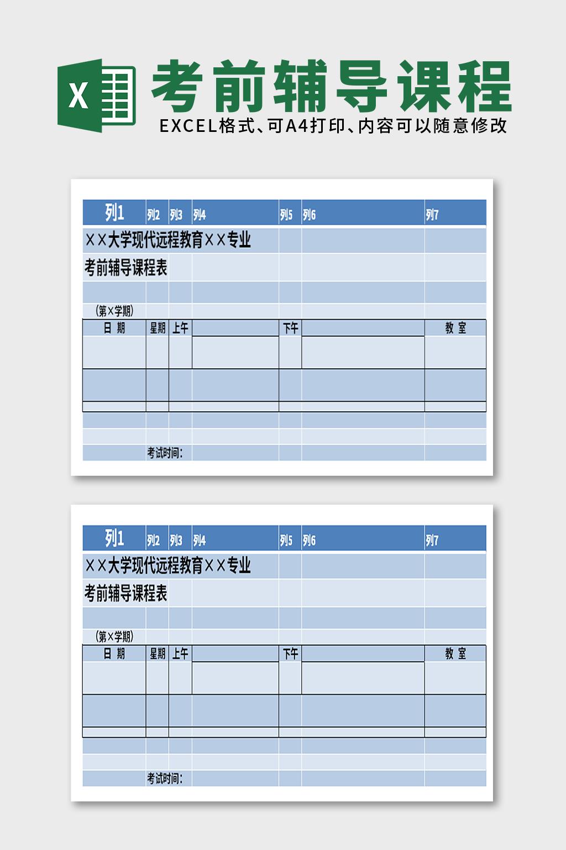 教育培训大学考前辅导表excel表格模板