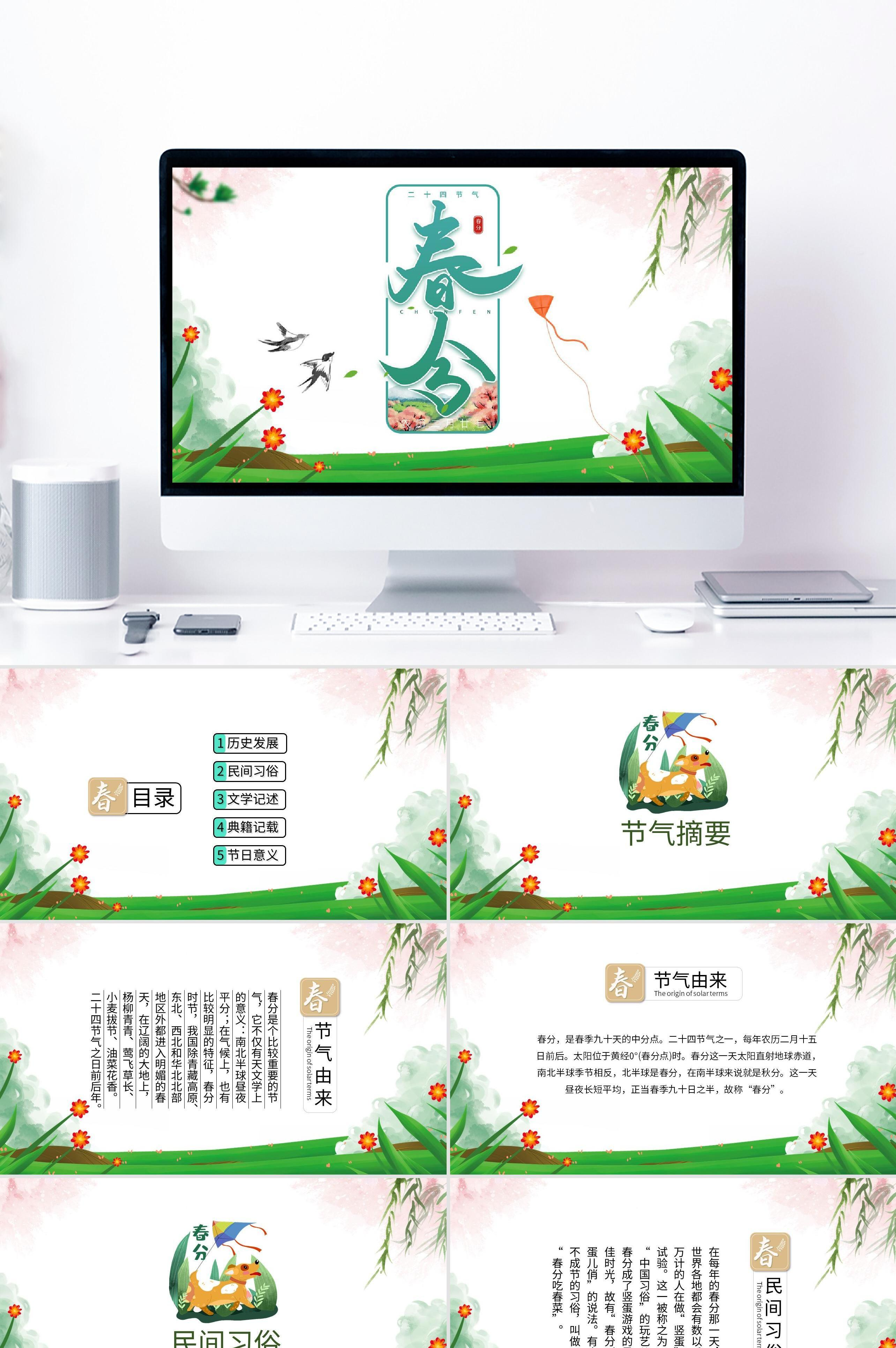 绿色清新24节气春分PPT模板
