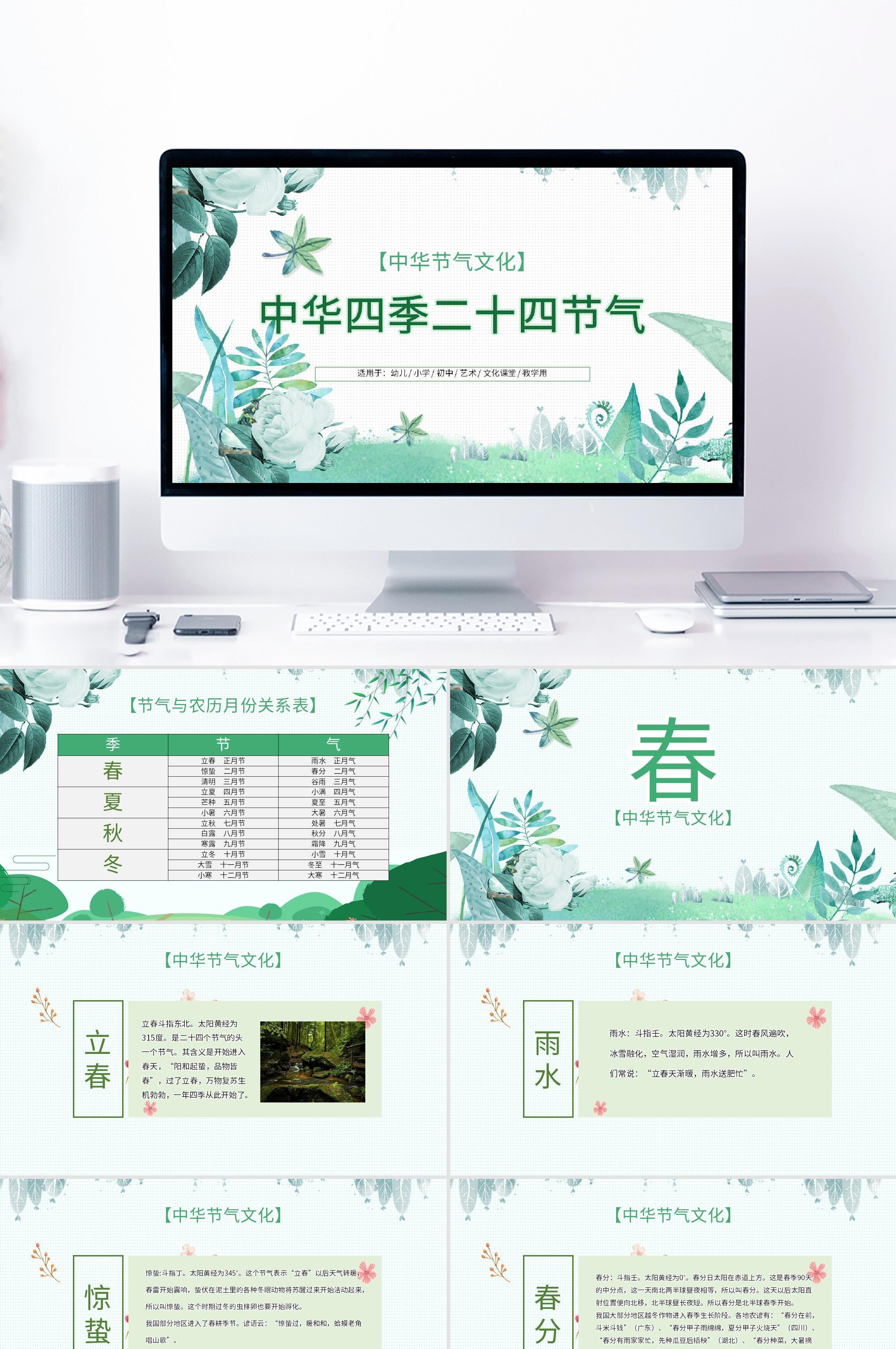 清新中华四季24节气教师培训PPT模板