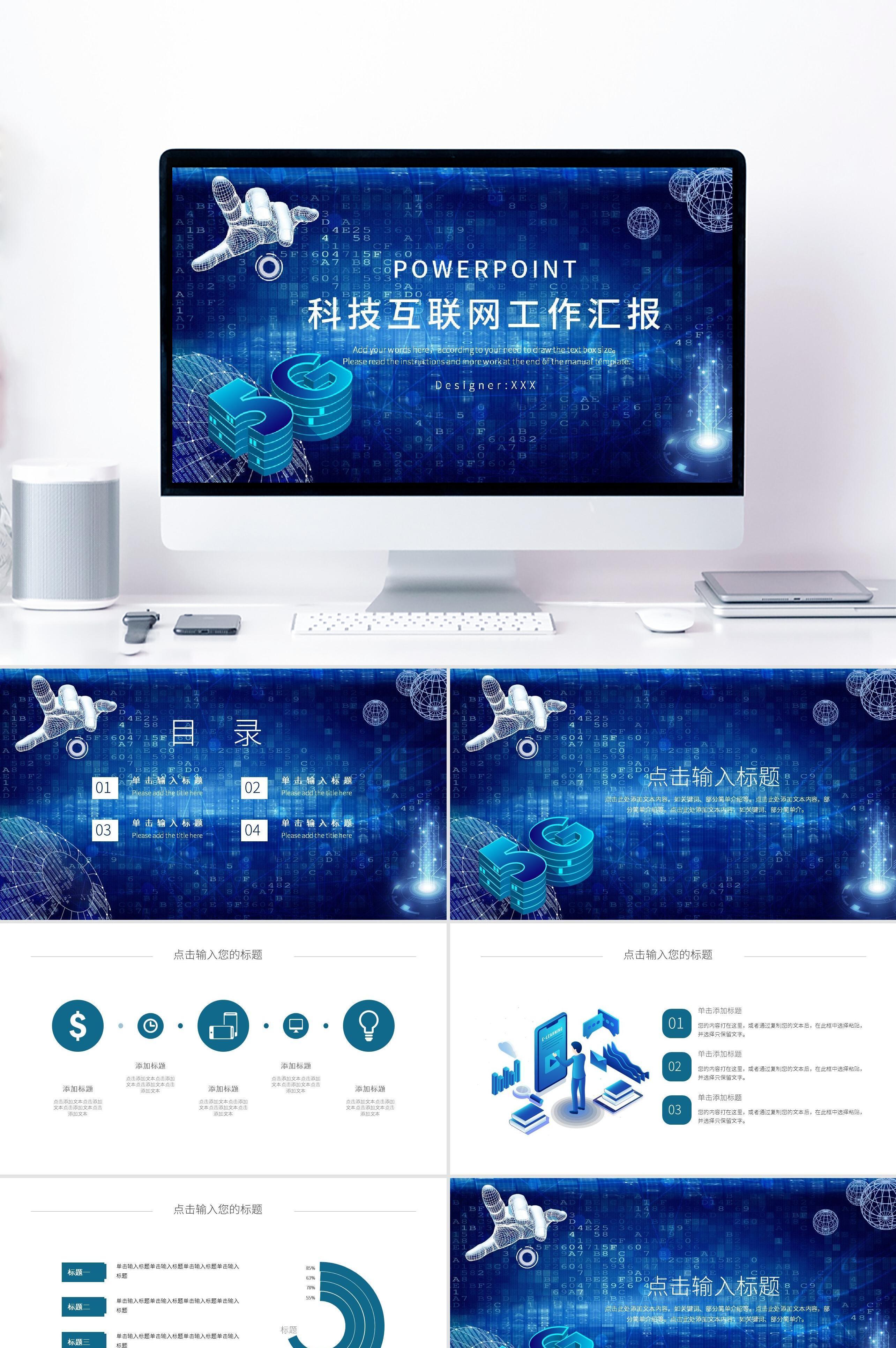 蓝色时尚5G科技互联网工作汇报PPT模板