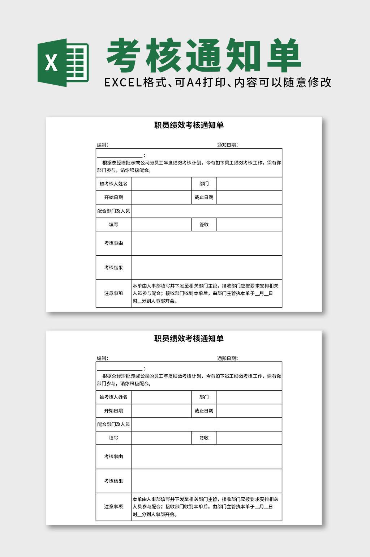 行政人事职员绩效考核通知单excel表格模板