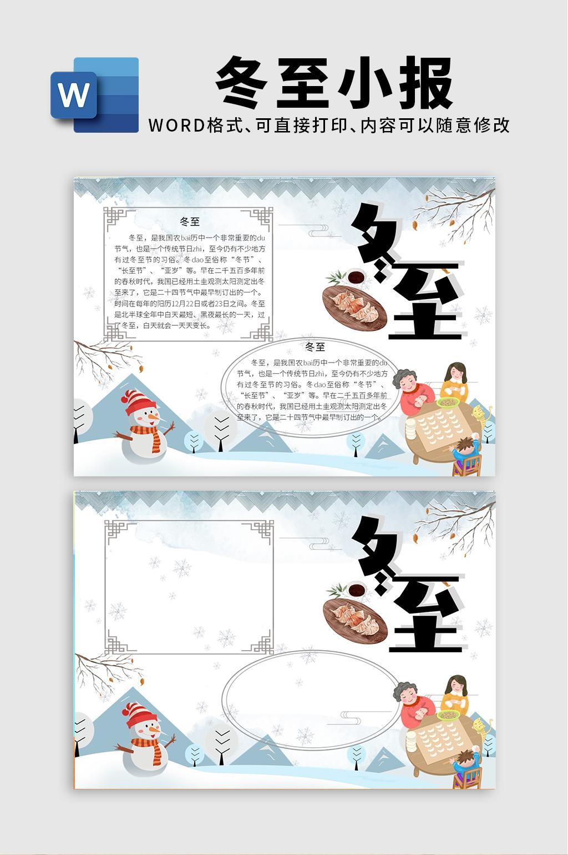 卡通二十四气节之冬至手抄报小报word模板