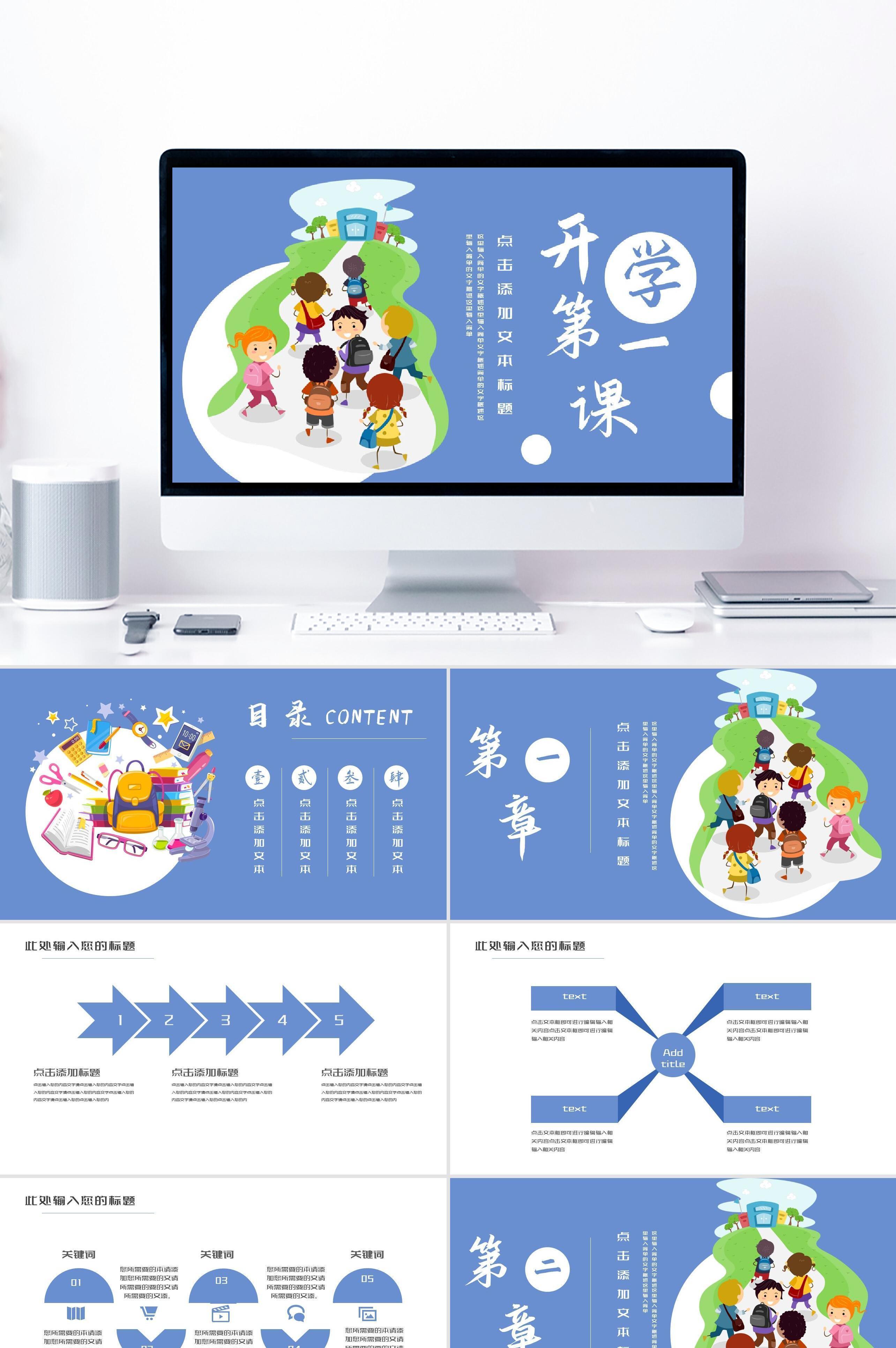 开学第一课开学季PPT幻灯片设计模板