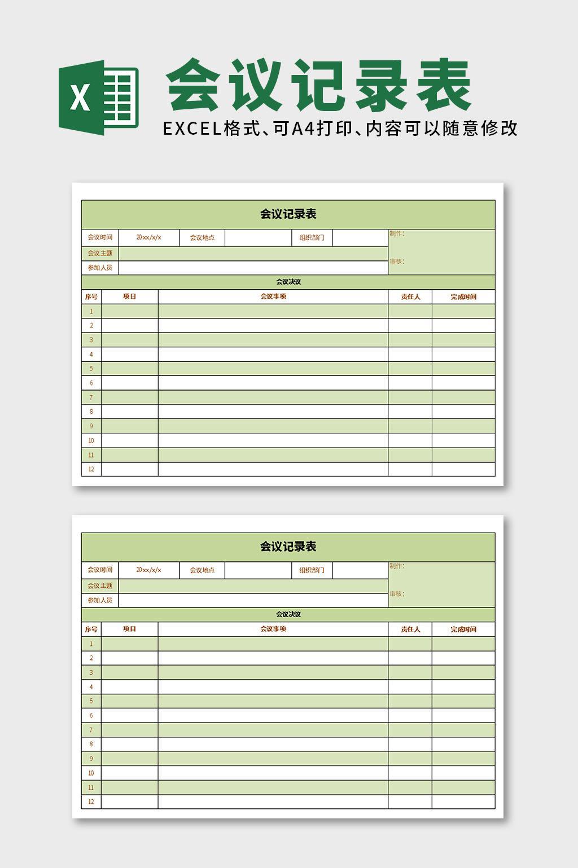 行政人事会议记录表excel表格模板