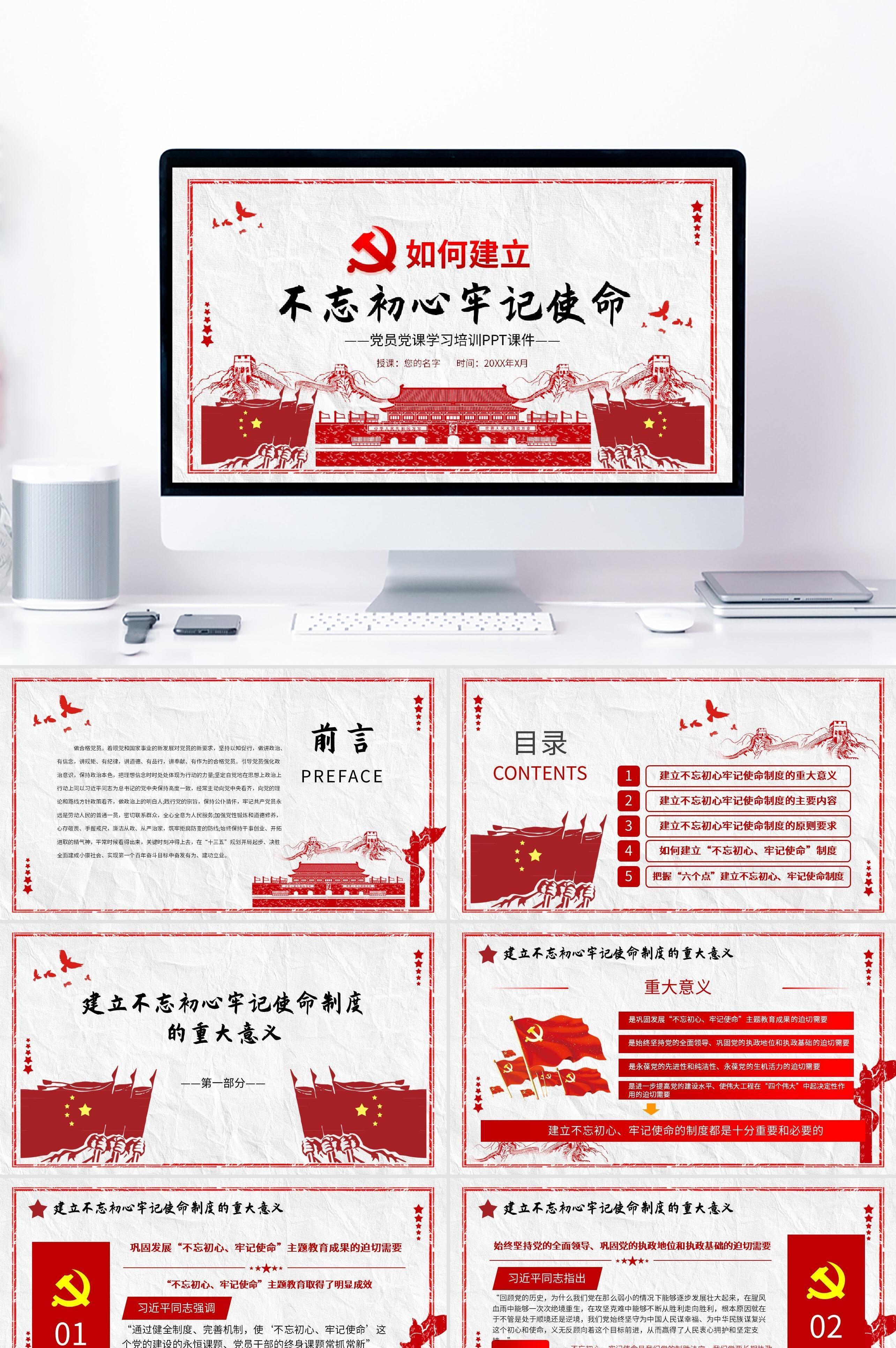 红色手绘复古党政教育不忘初心牢记使命PPT