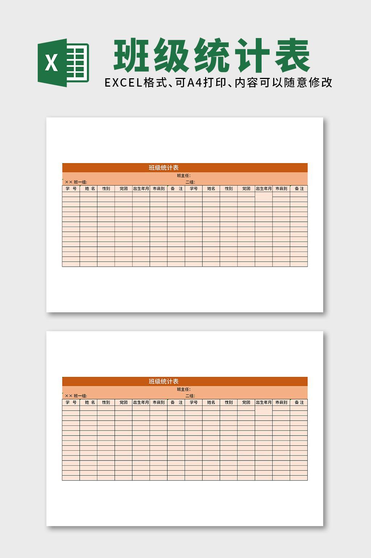 教育培训班级统计表excel表格模板