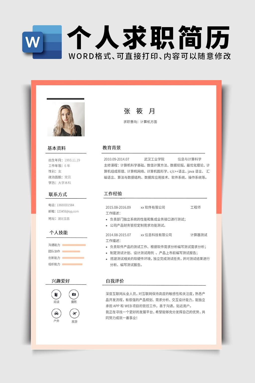 清新计算机应用word简历模板