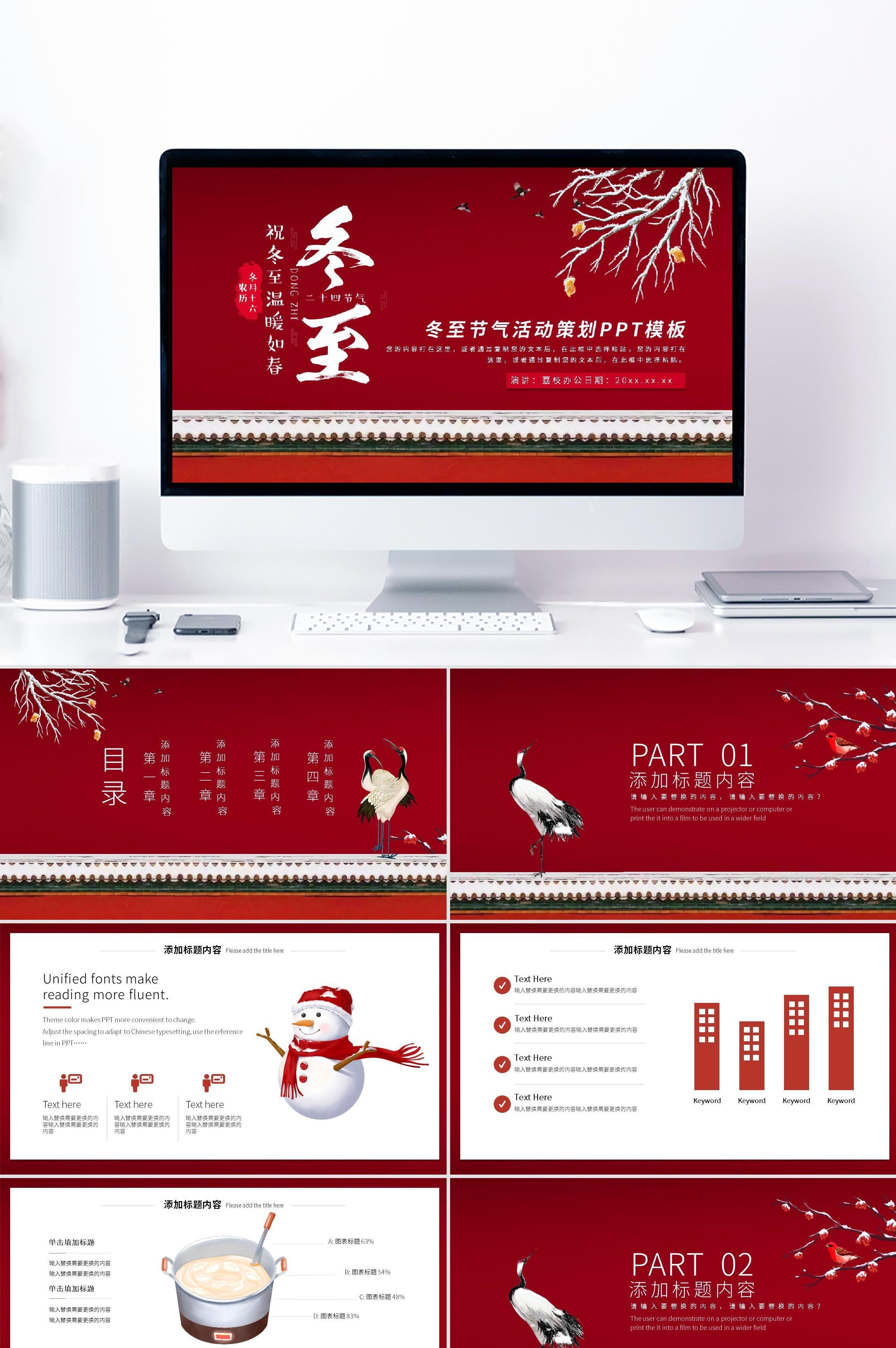 红色插画风冬至节气活动策划PPT模板