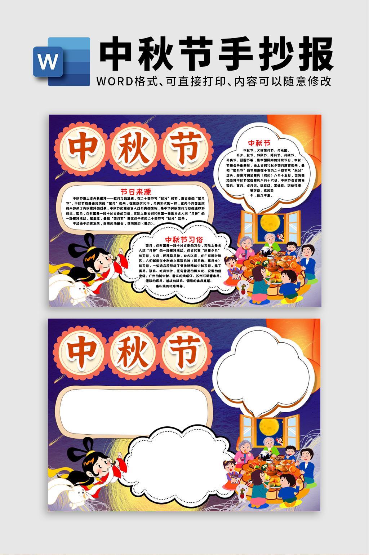 中华传统节日中秋节Word小报手抄报word模板