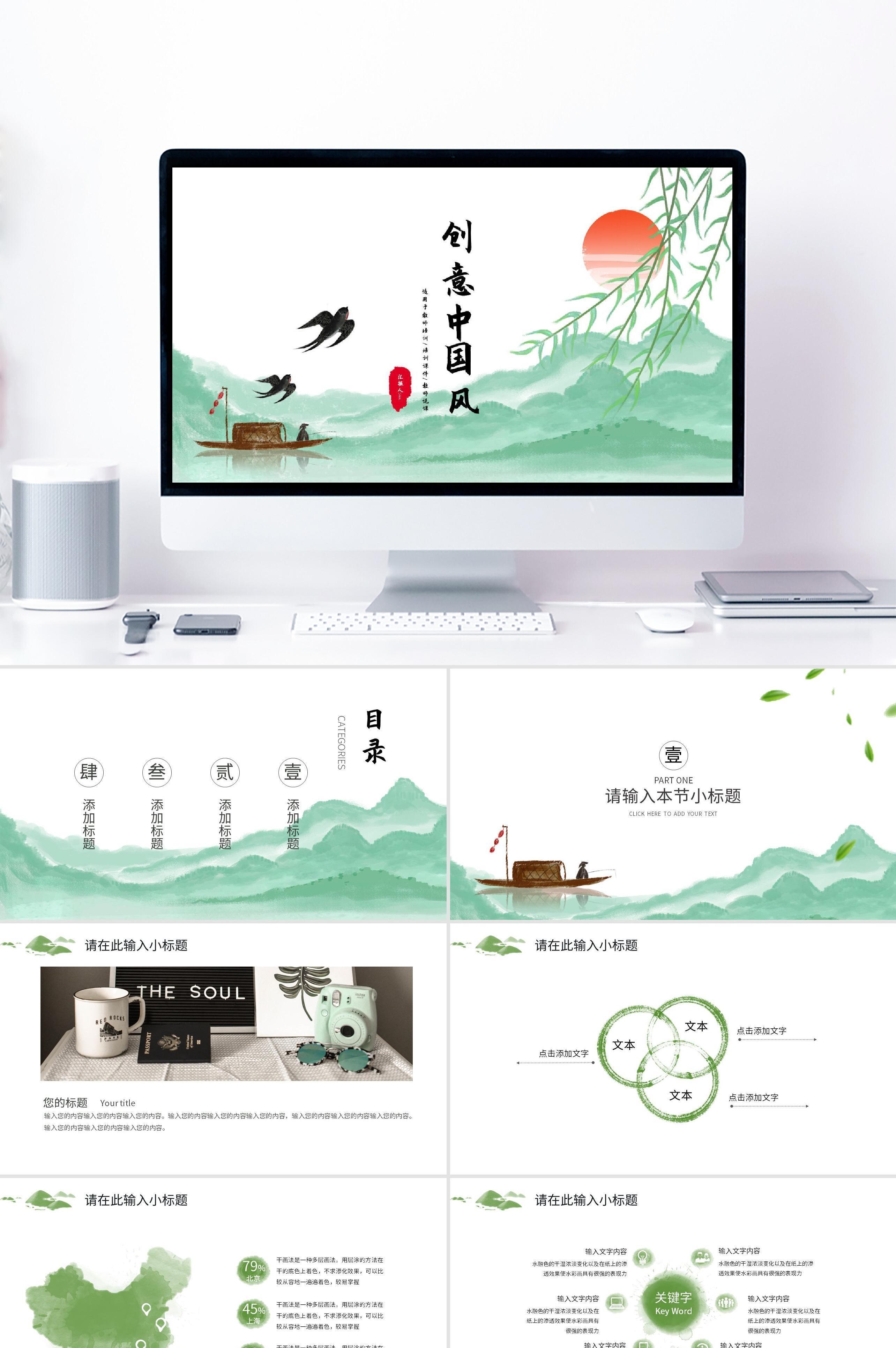 创意中国风教师艺术培训课件PPT