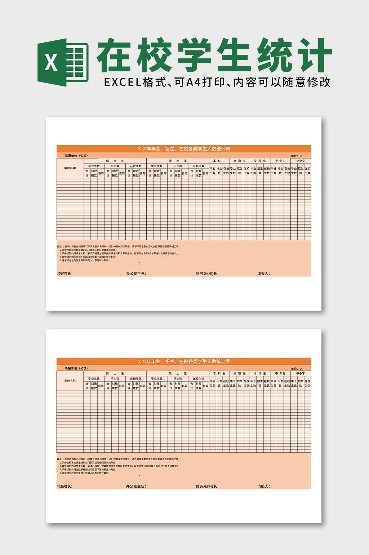 教育培训毕业、招生、在校各类学生人数统计表excel表格模板