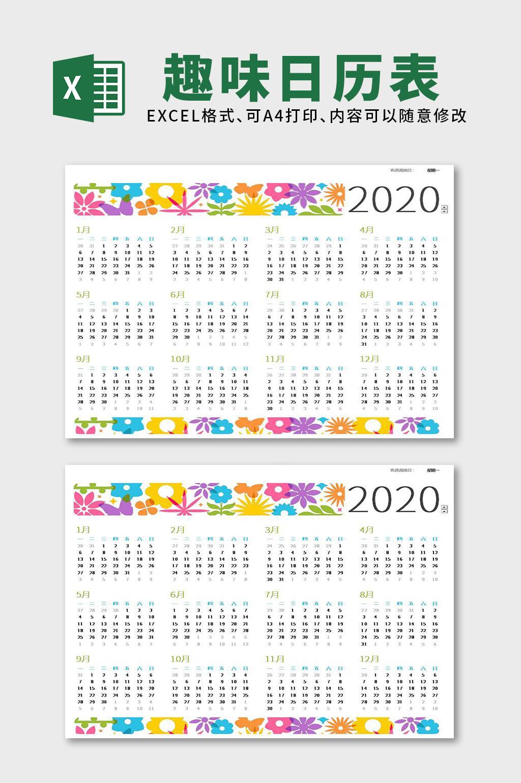 个人日常趣味日历excel表格模板