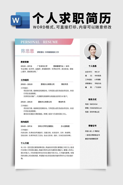 时尚营销销售岗位word简历模板