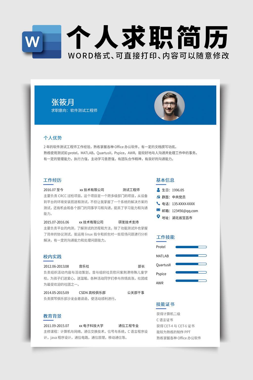 蓝色简约软件测试工程师word简历模板