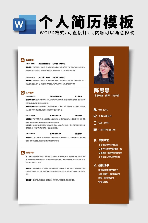 时尚橙色教师word简历模板